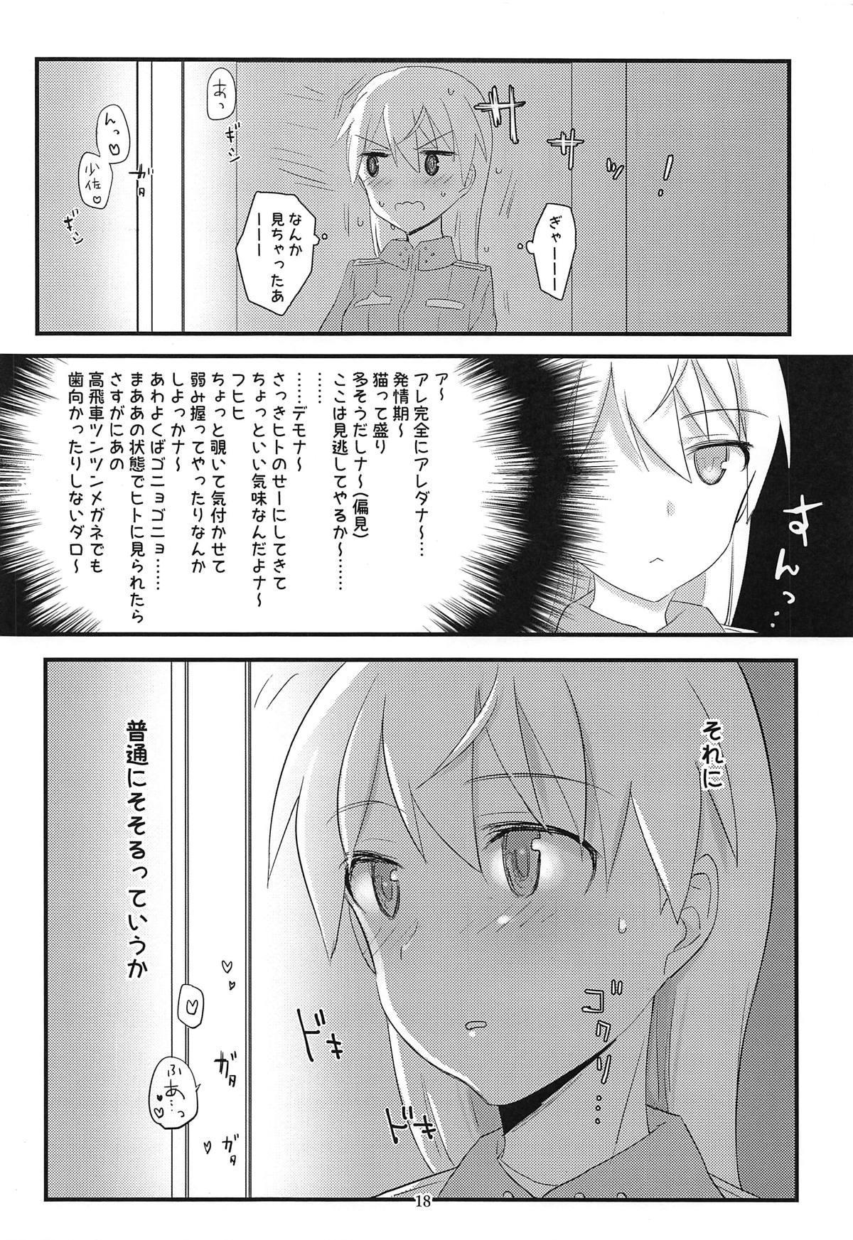 Perrine-san to Tsukue no Kado 16