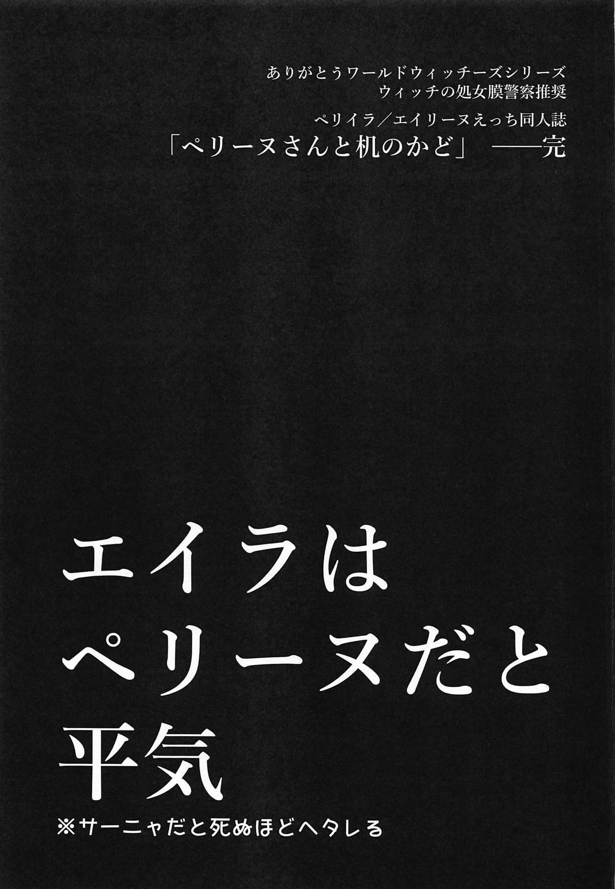 Perrine-san to Tsukue no Kado 23