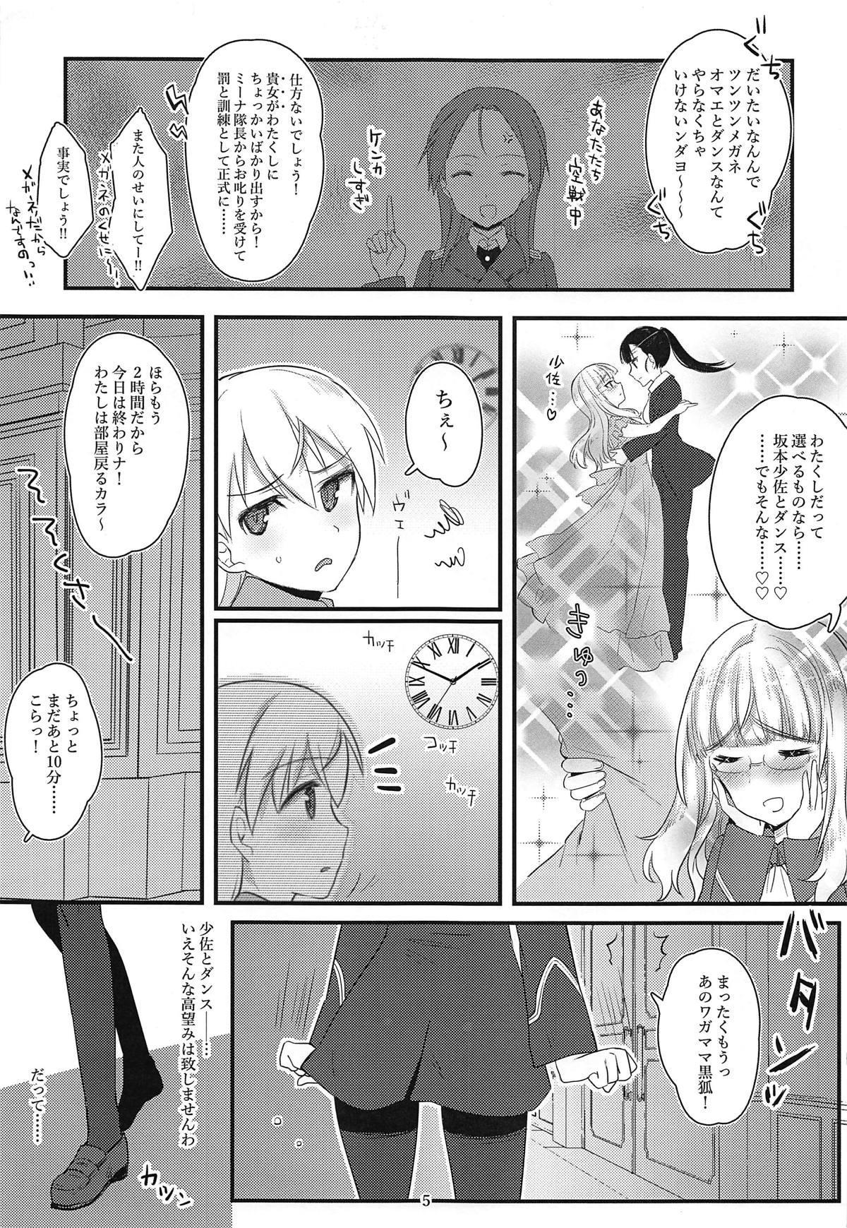 Perrine-san to Tsukue no Kado 3