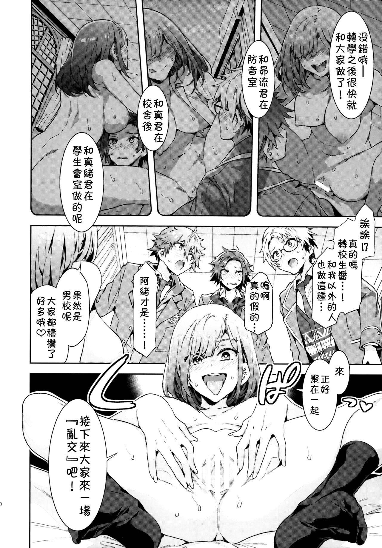 Yumenosaki Gakuin no Tenkousei-chan ga Idol no Tamago o Kuiarashiteru tte Hontou desu ka!? 9