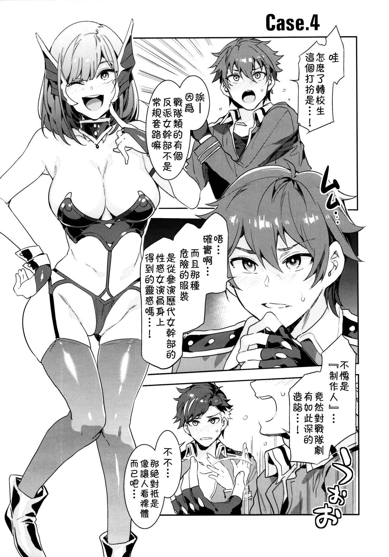 Yumenosaki Gakuin no Tenkousei-chan ga Idol no Tamago o Kuiarashiteru tte Hontou desu ka!? 24