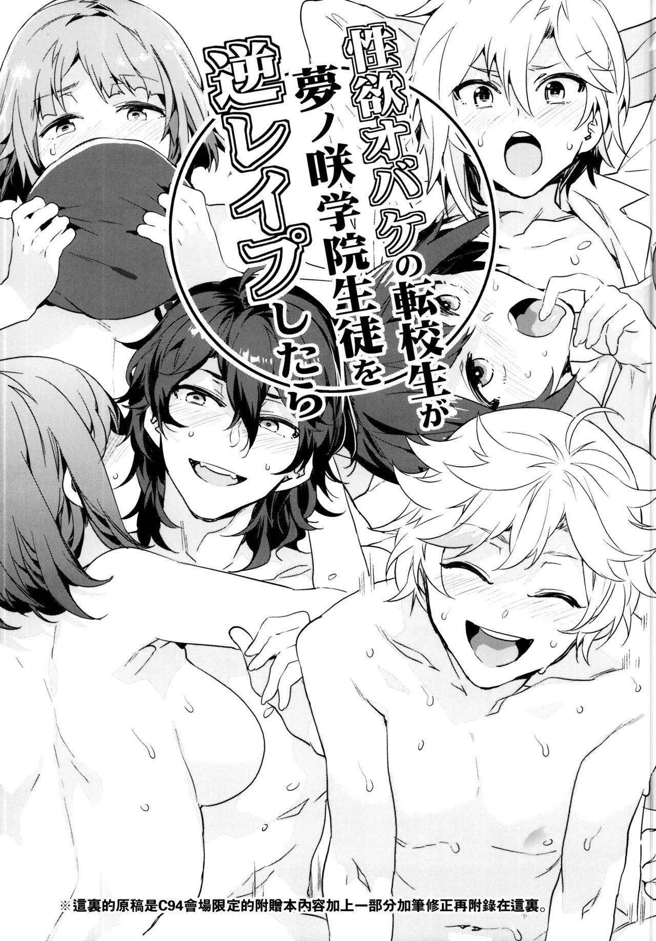 Yumenosaki Gakuin no Tenkousei-chan ga Idol no Tamago o Kuiarashiteru tte Hontou desu ka!? 26