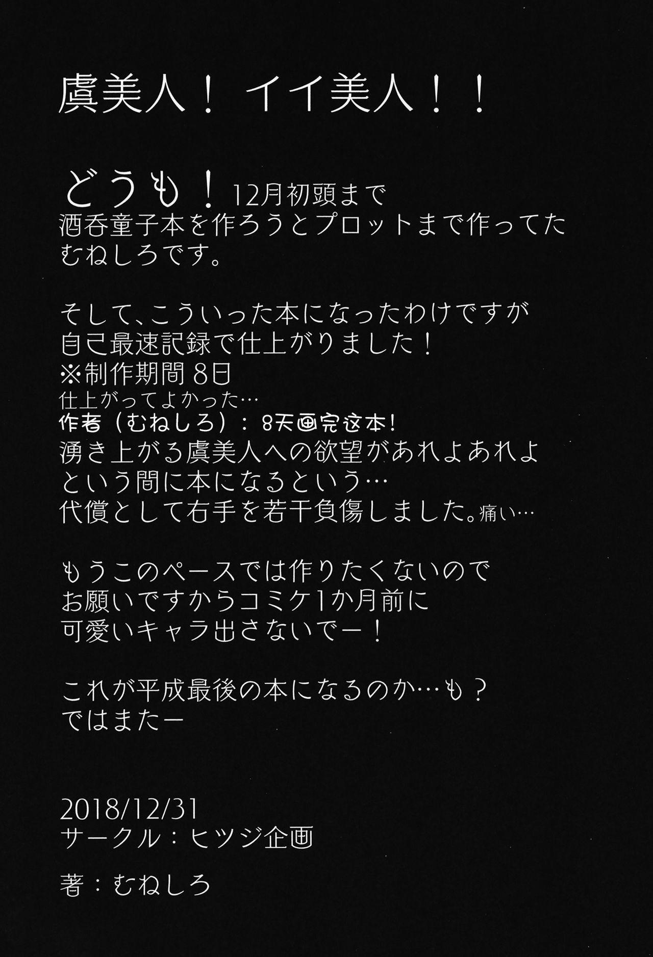 Megane Kyuuketsu-shu no Uwaki Gokko 25