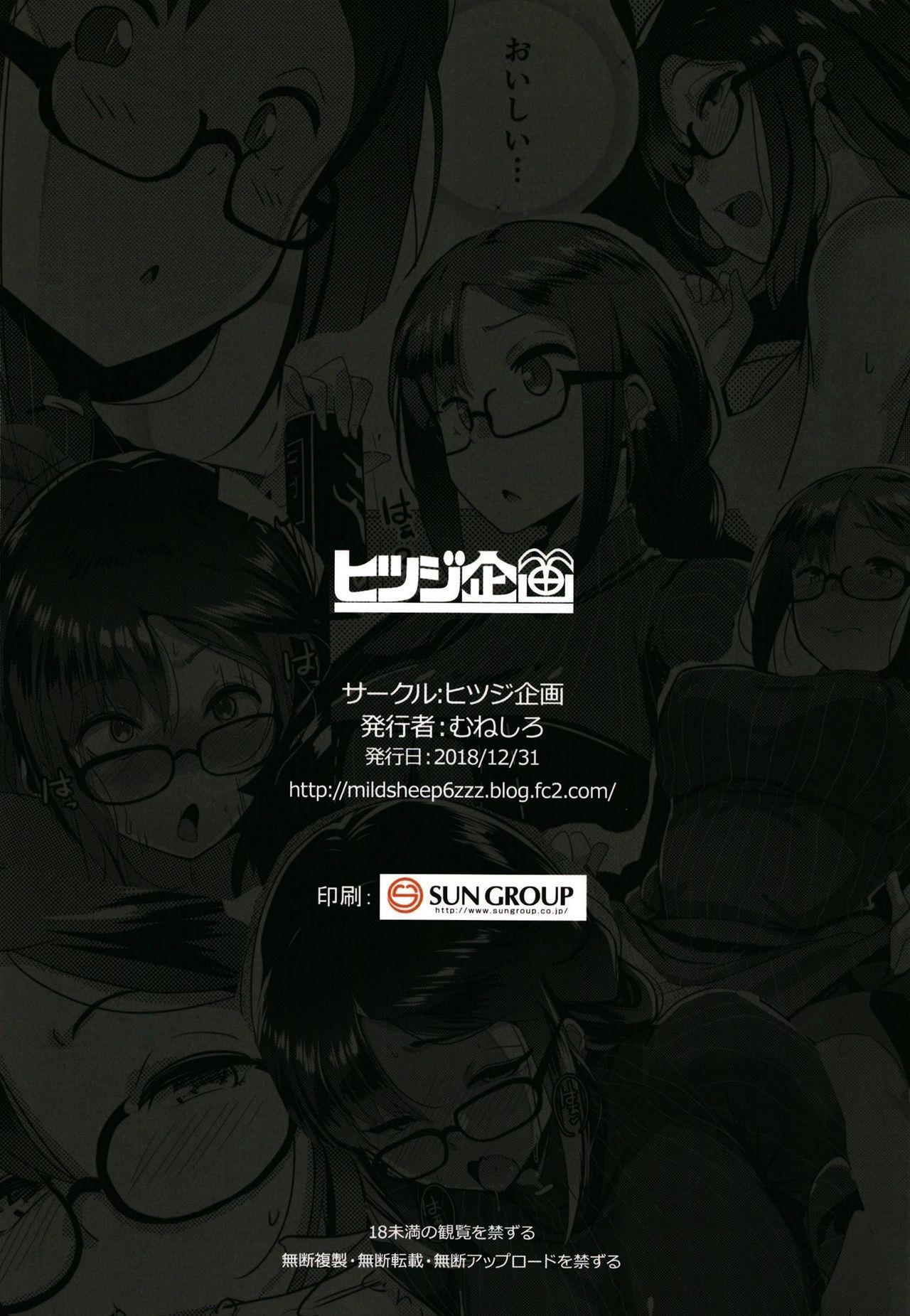 Megane Kyuuketsu-shu no Uwaki Gokko 27