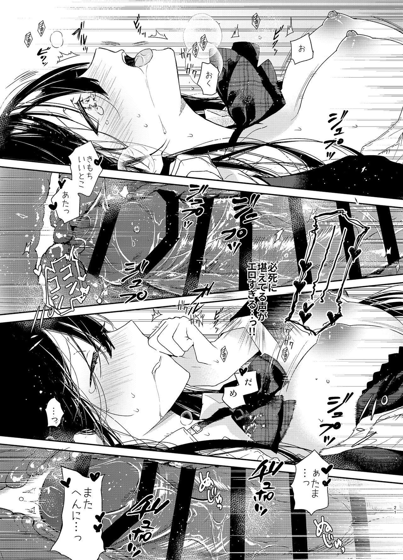 Kousai Hantoshime no Kanojo to Houkago Torotoro Ecchi 20