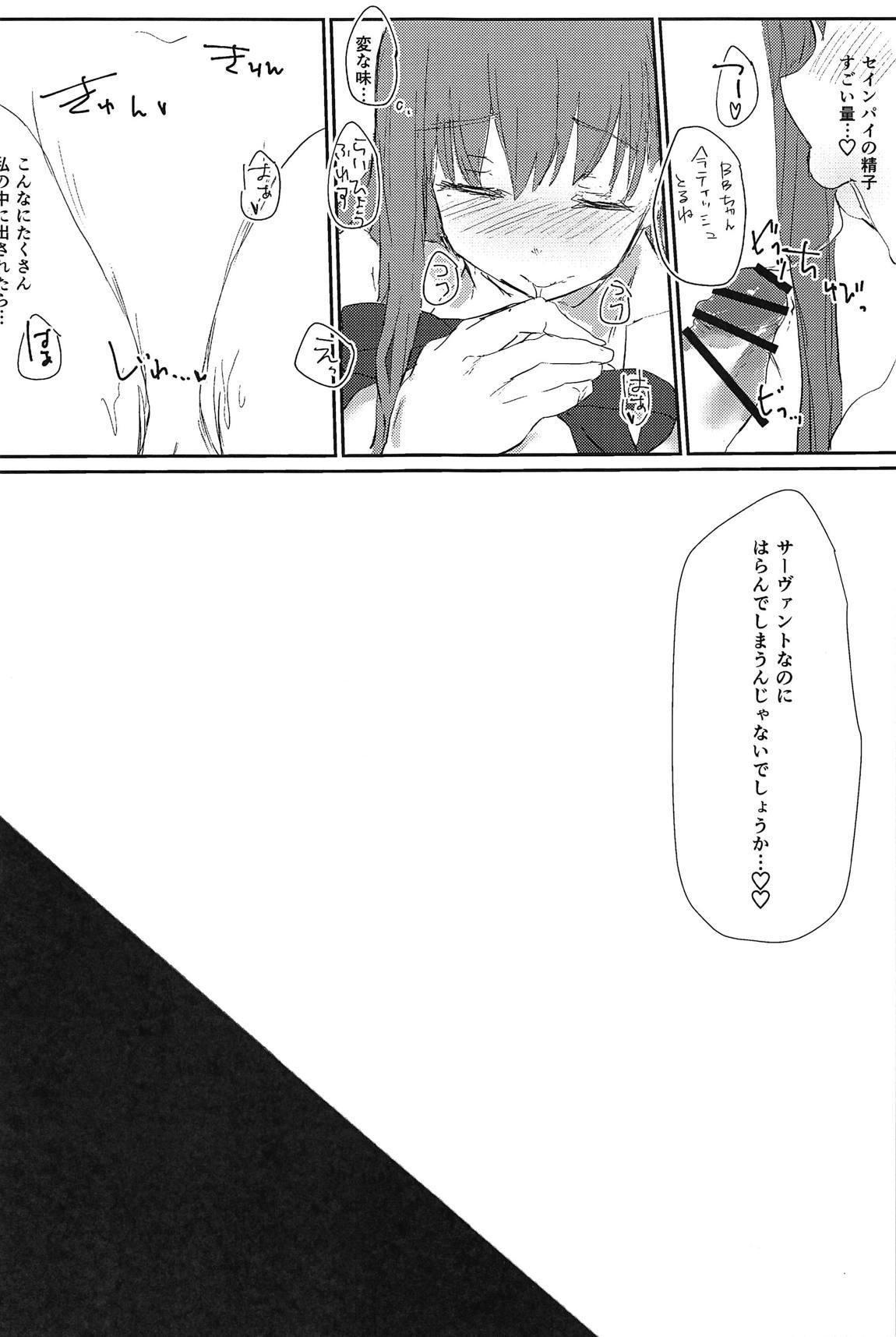 Koakuma BB-chan Sasoiuke o Suru. 11