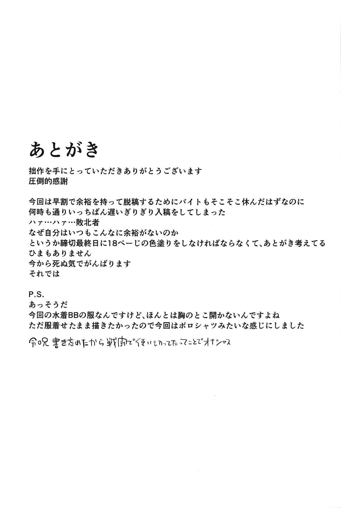 Koakuma BB-chan Sasoiuke o Suru. 19