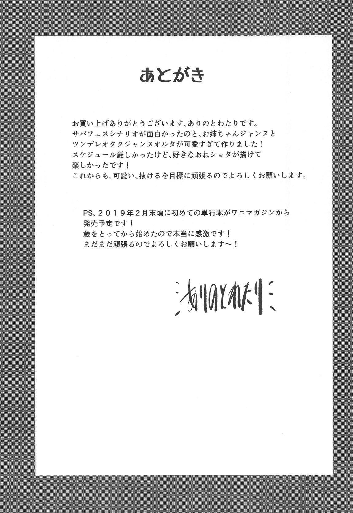 Koakuma BB-chan Sasoiuke o Suru. 23