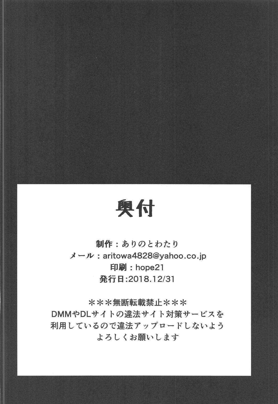 Koakuma BB-chan Sasoiuke o Suru. 24