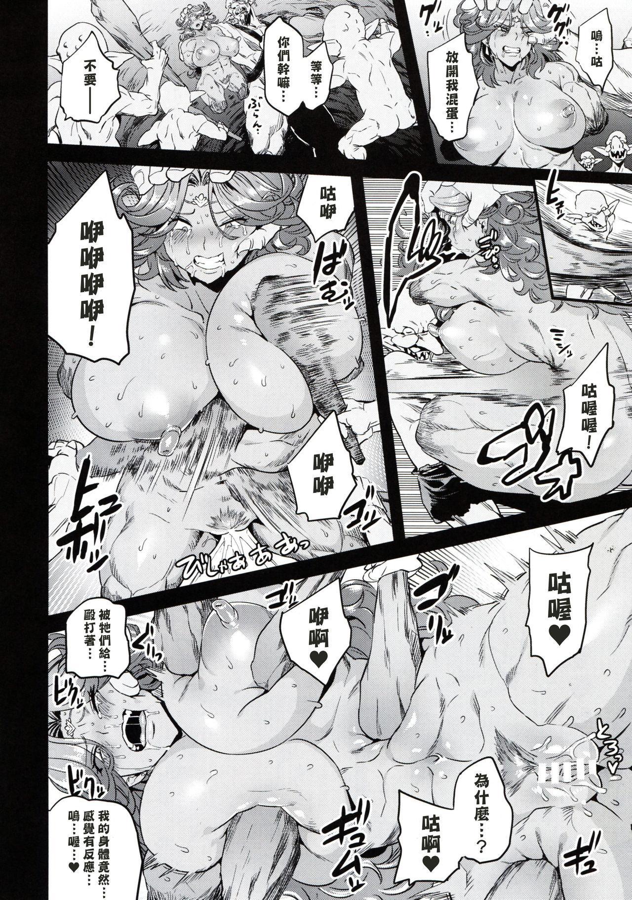 Goblin Lord ga Katta Hi + Omakebon 17