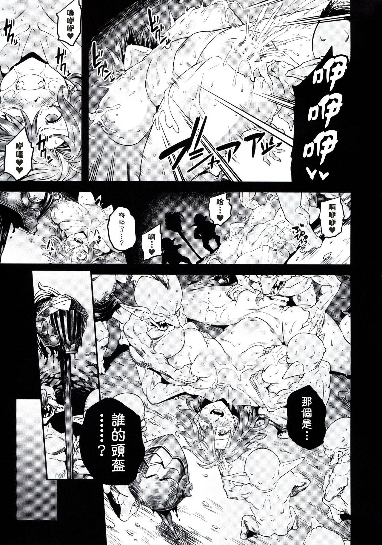 Goblin Lord ga Katta Hi + Omakebon 26