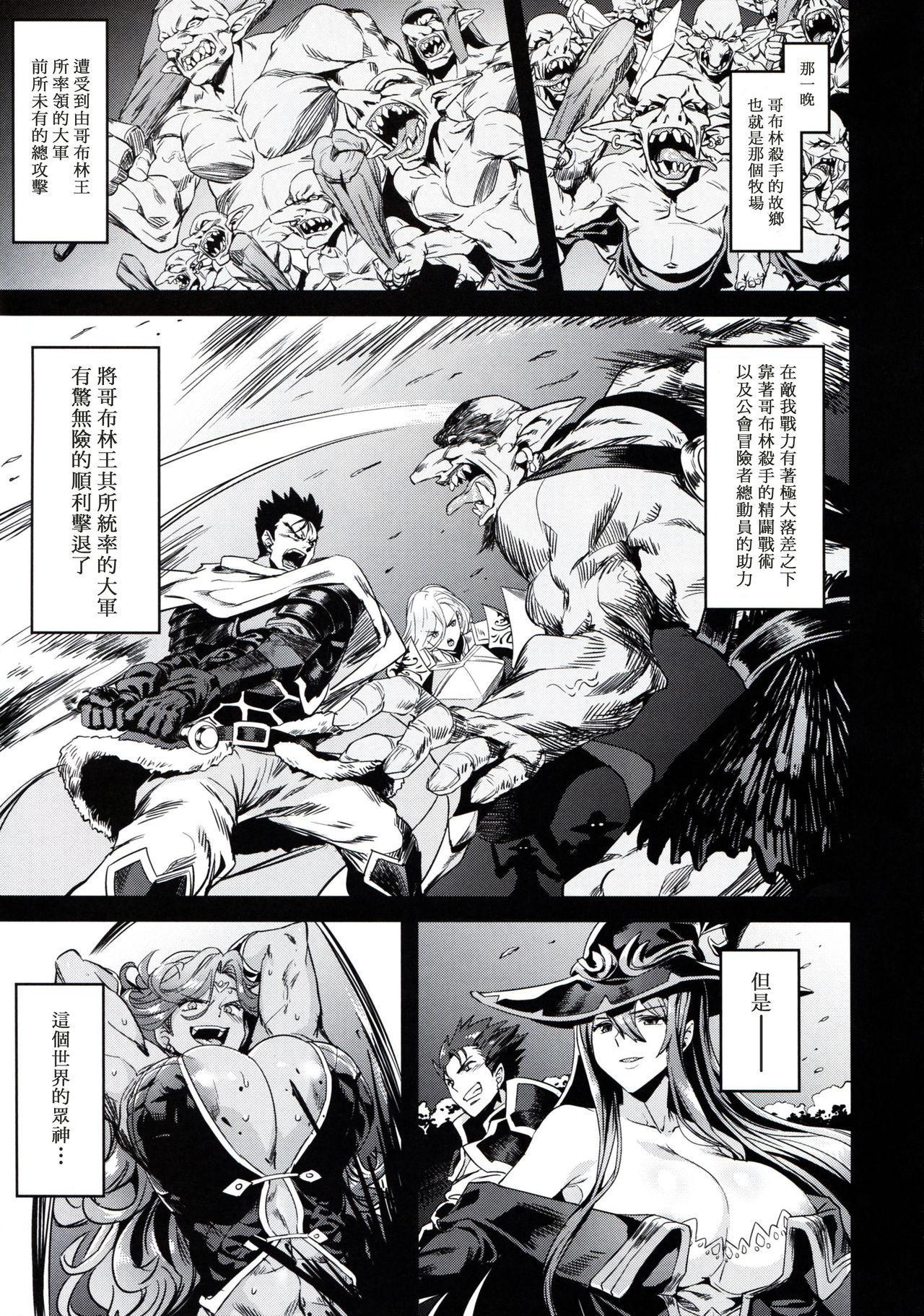 Goblin Lord ga Katta Hi + Omakebon 2