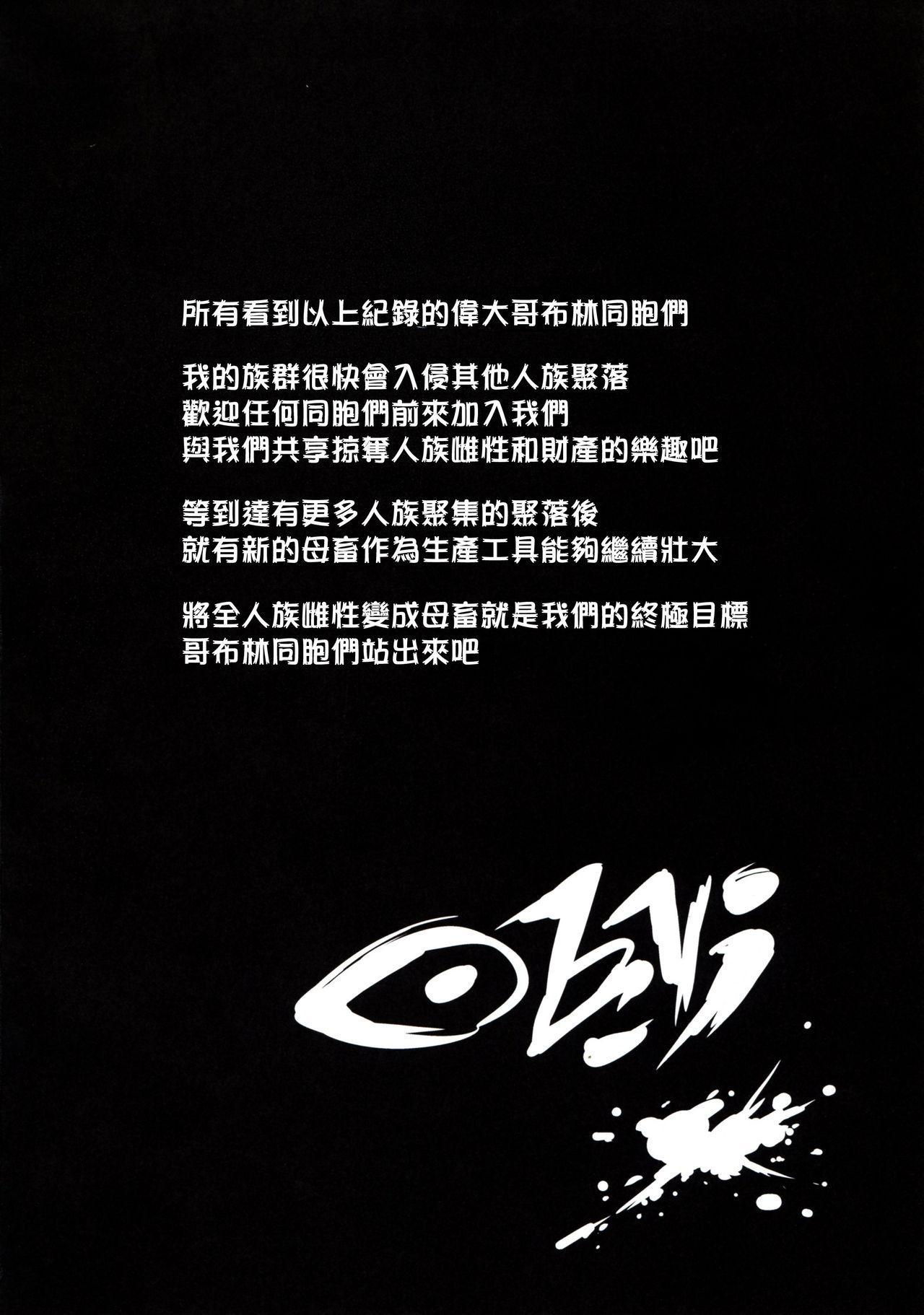 Goblin Lord ga Katta Hi + Omakebon 29