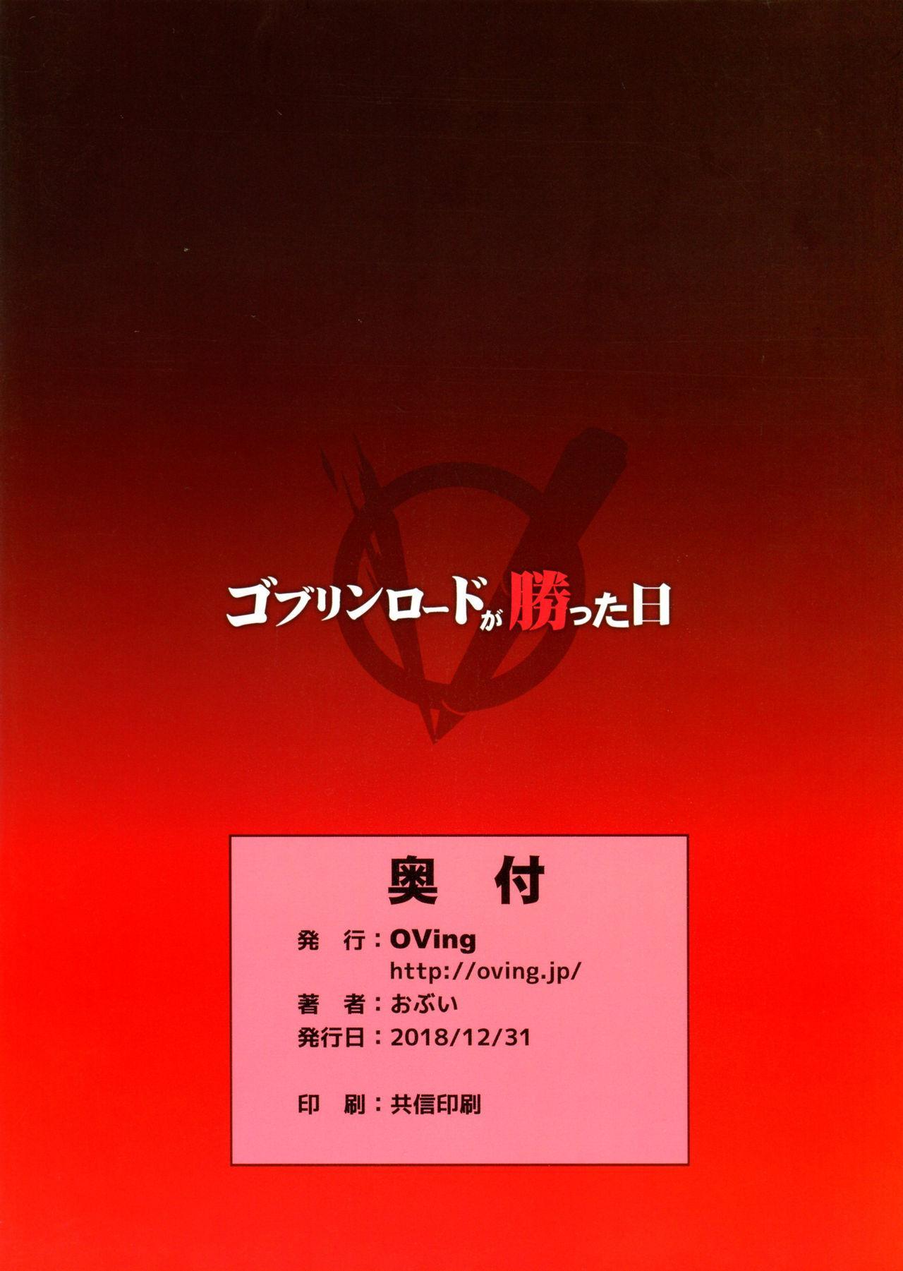 Goblin Lord ga Katta Hi + Omakebon 31