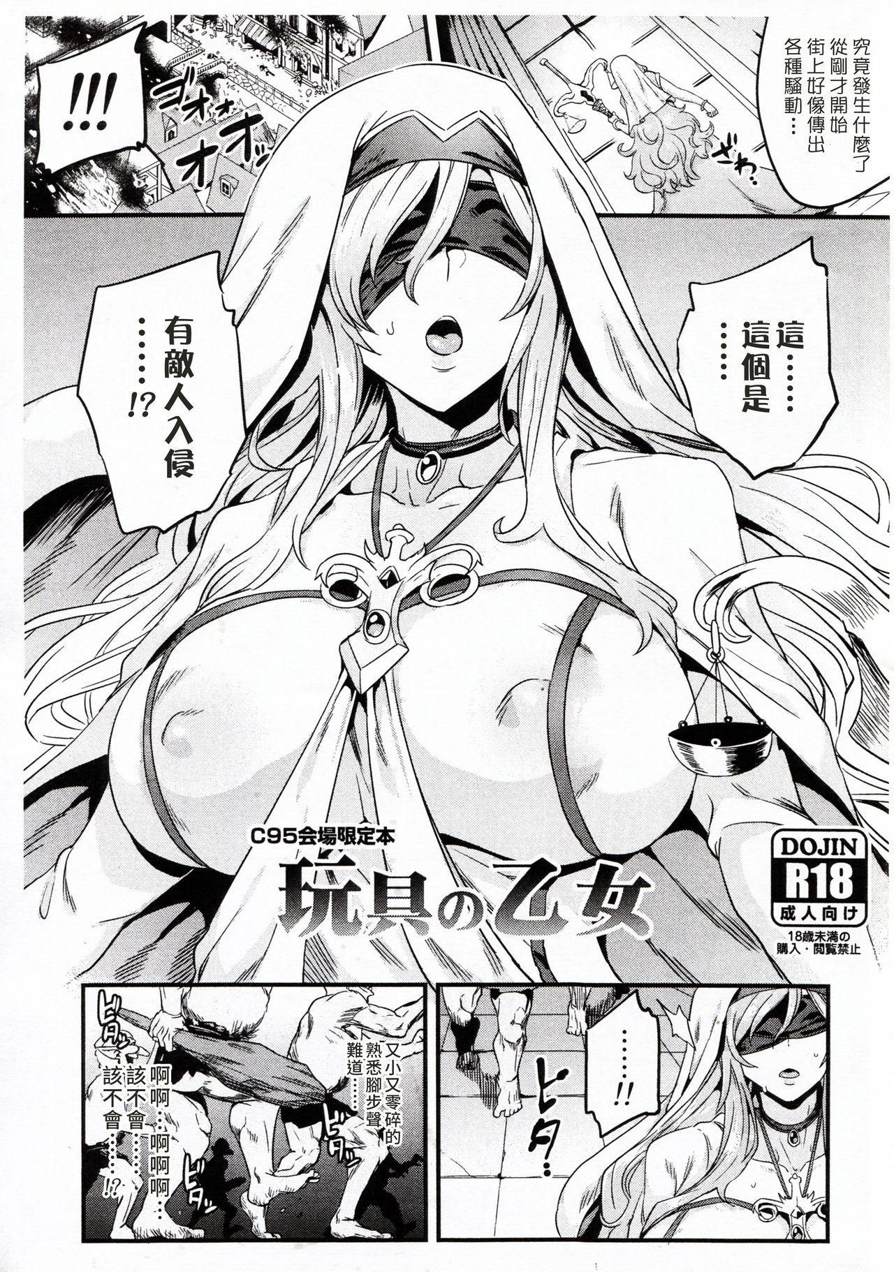 Goblin Lord ga Katta Hi + Omakebon 32