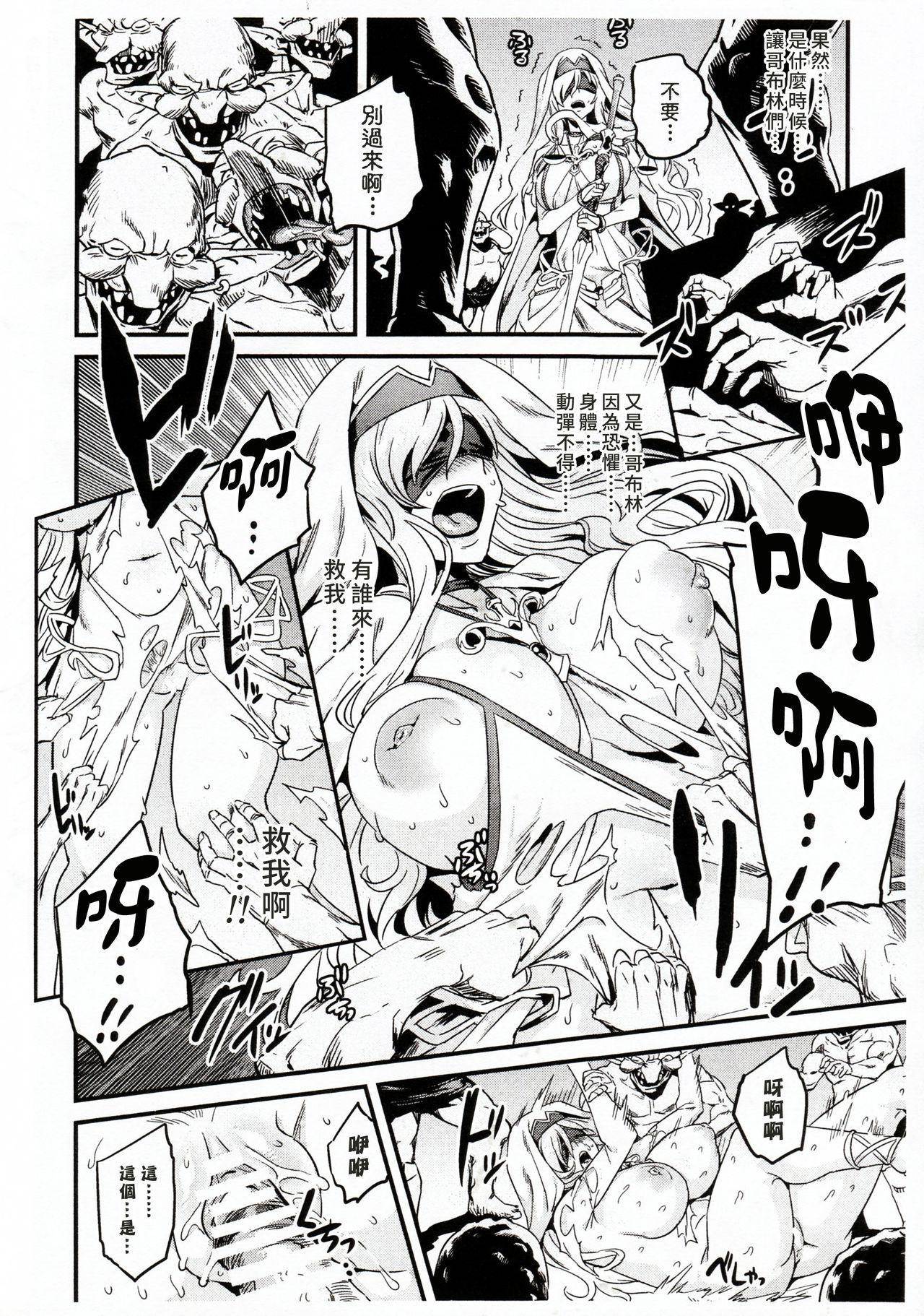 Goblin Lord ga Katta Hi + Omakebon 33