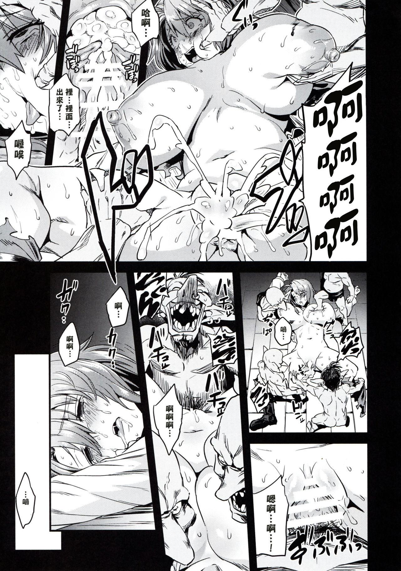Goblin Lord ga Katta Hi + Omakebon 8