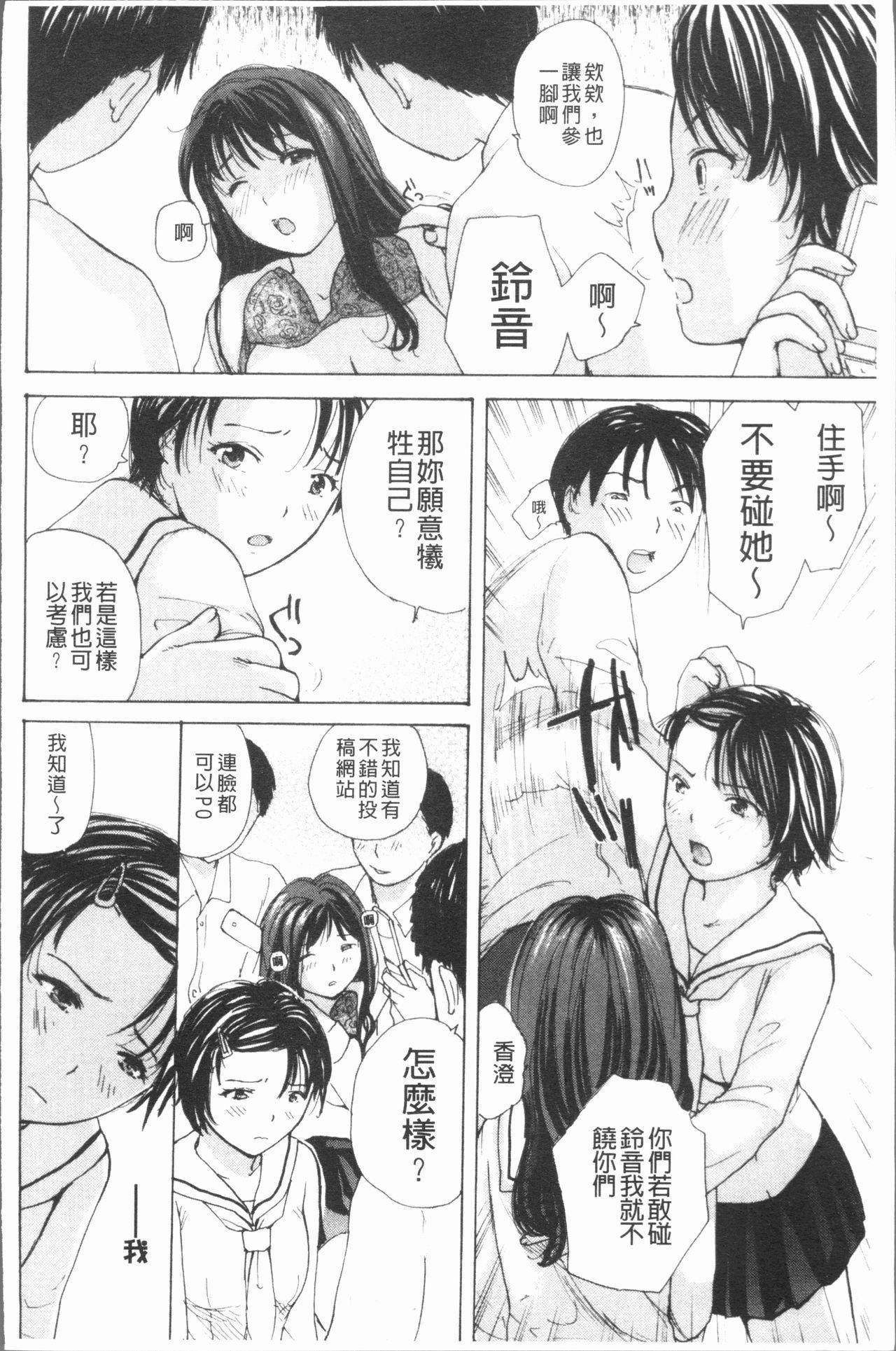 Houkago Ecchi - After school...H   放課後的性愛 122