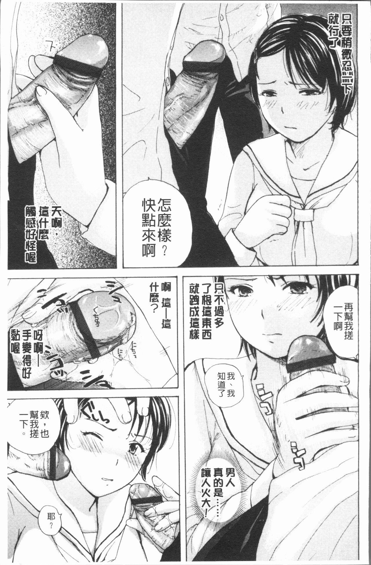 Houkago Ecchi - After school...H   放課後的性愛 123