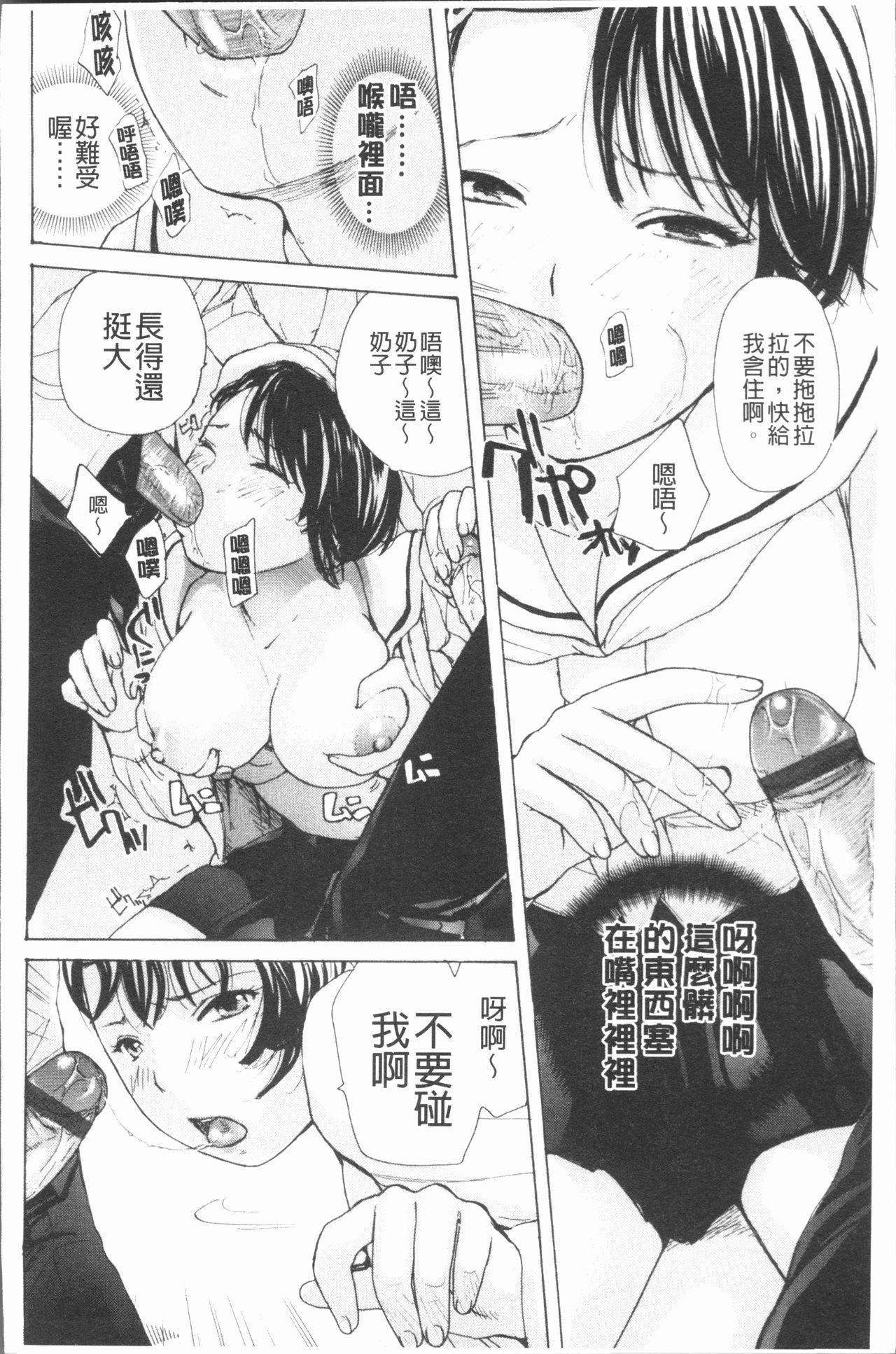 Houkago Ecchi - After school...H   放課後的性愛 124