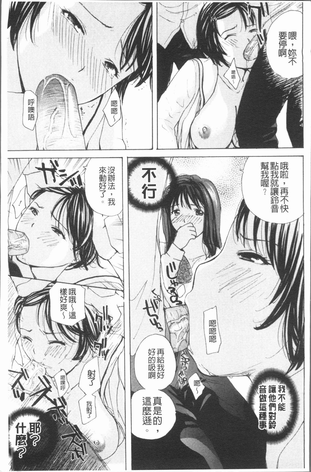 Houkago Ecchi - After school...H   放課後的性愛 125