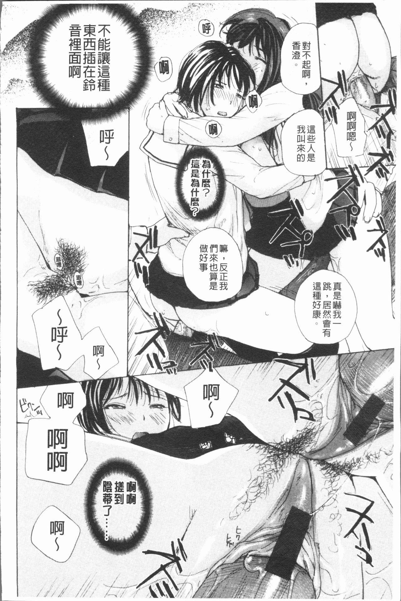 Houkago Ecchi - After school...H   放課後的性愛 130