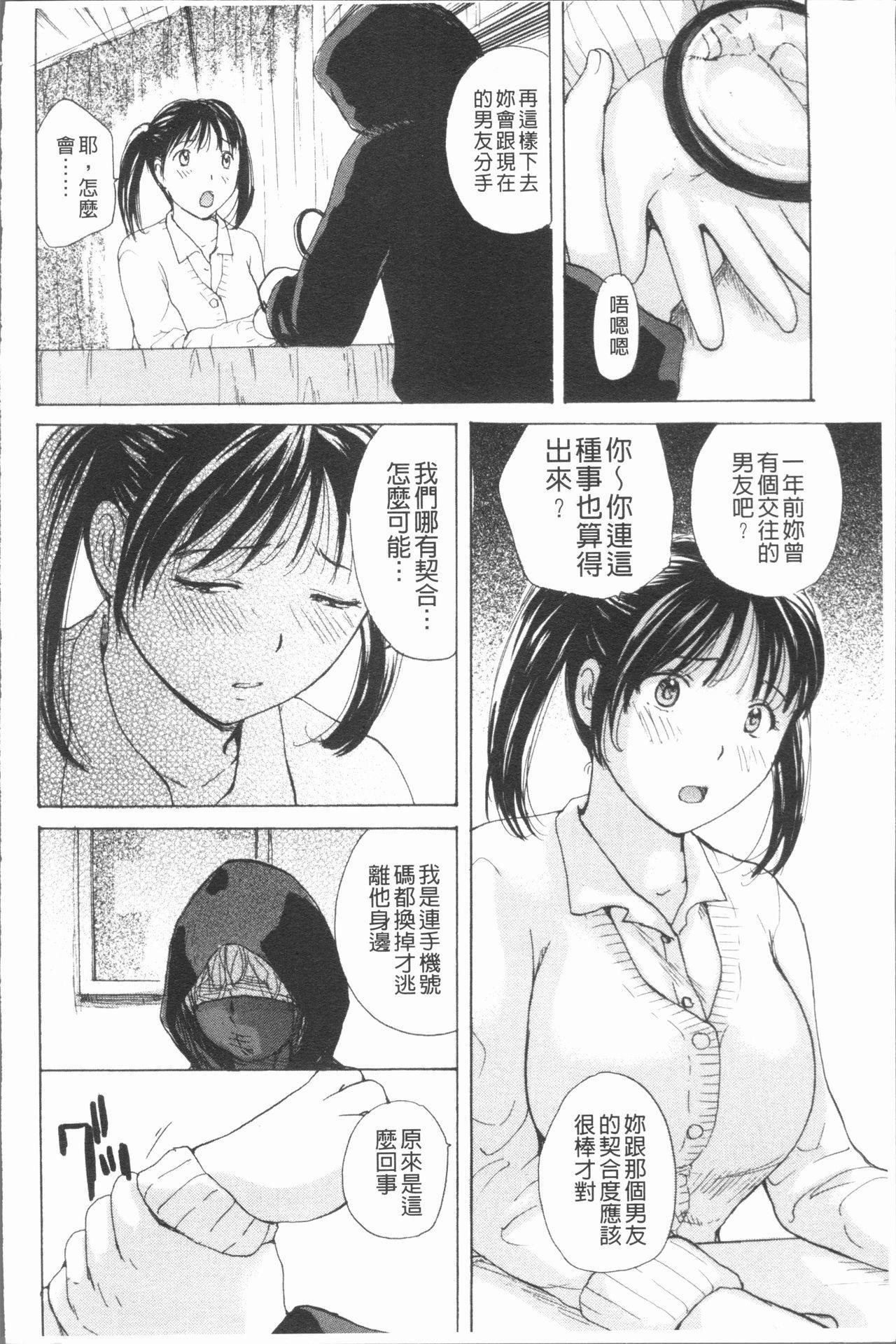 Houkago Ecchi - After school...H   放課後的性愛 136