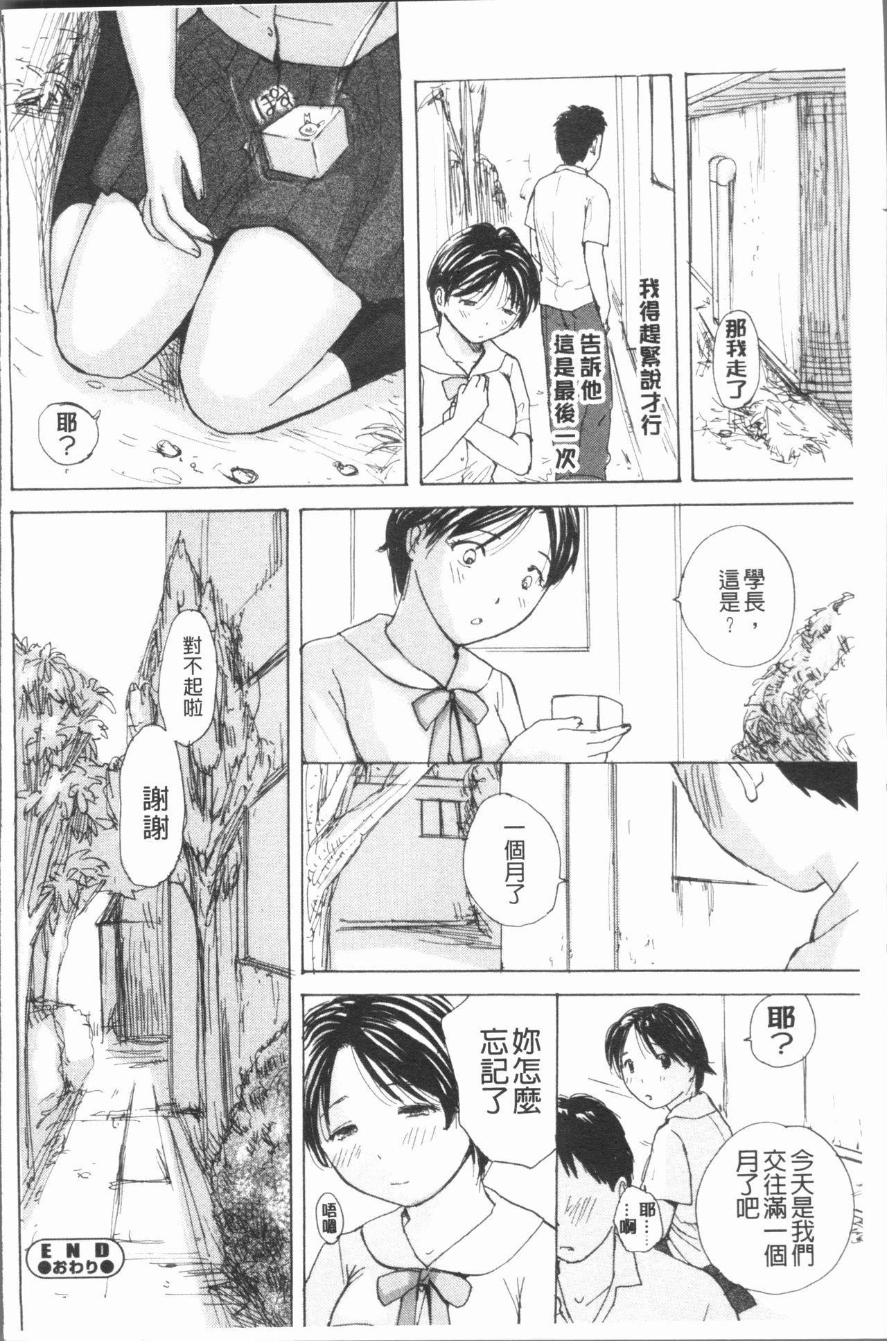 Houkago Ecchi - After school...H   放課後的性愛 166