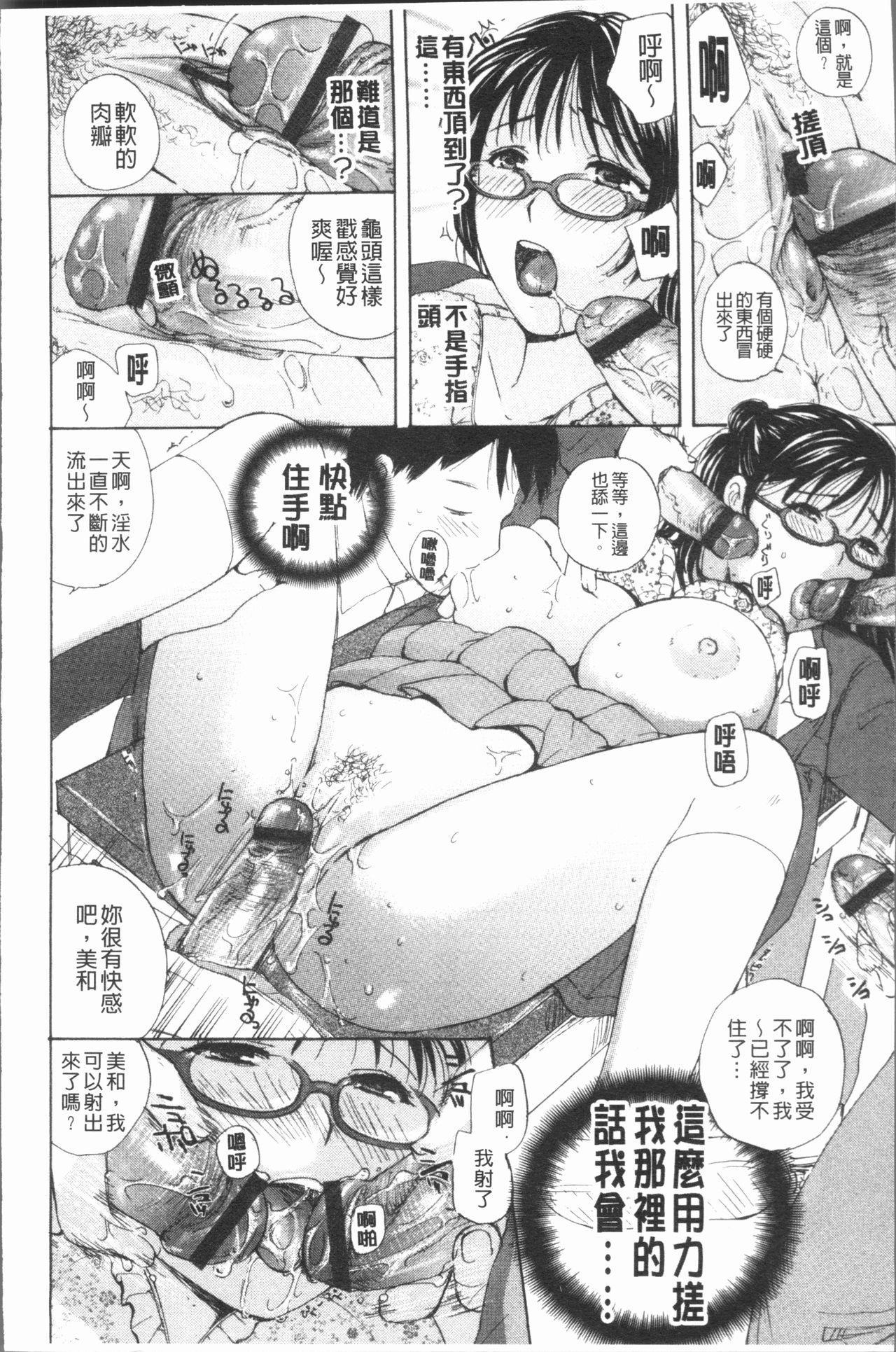 Houkago Ecchi - After school...H   放課後的性愛 174