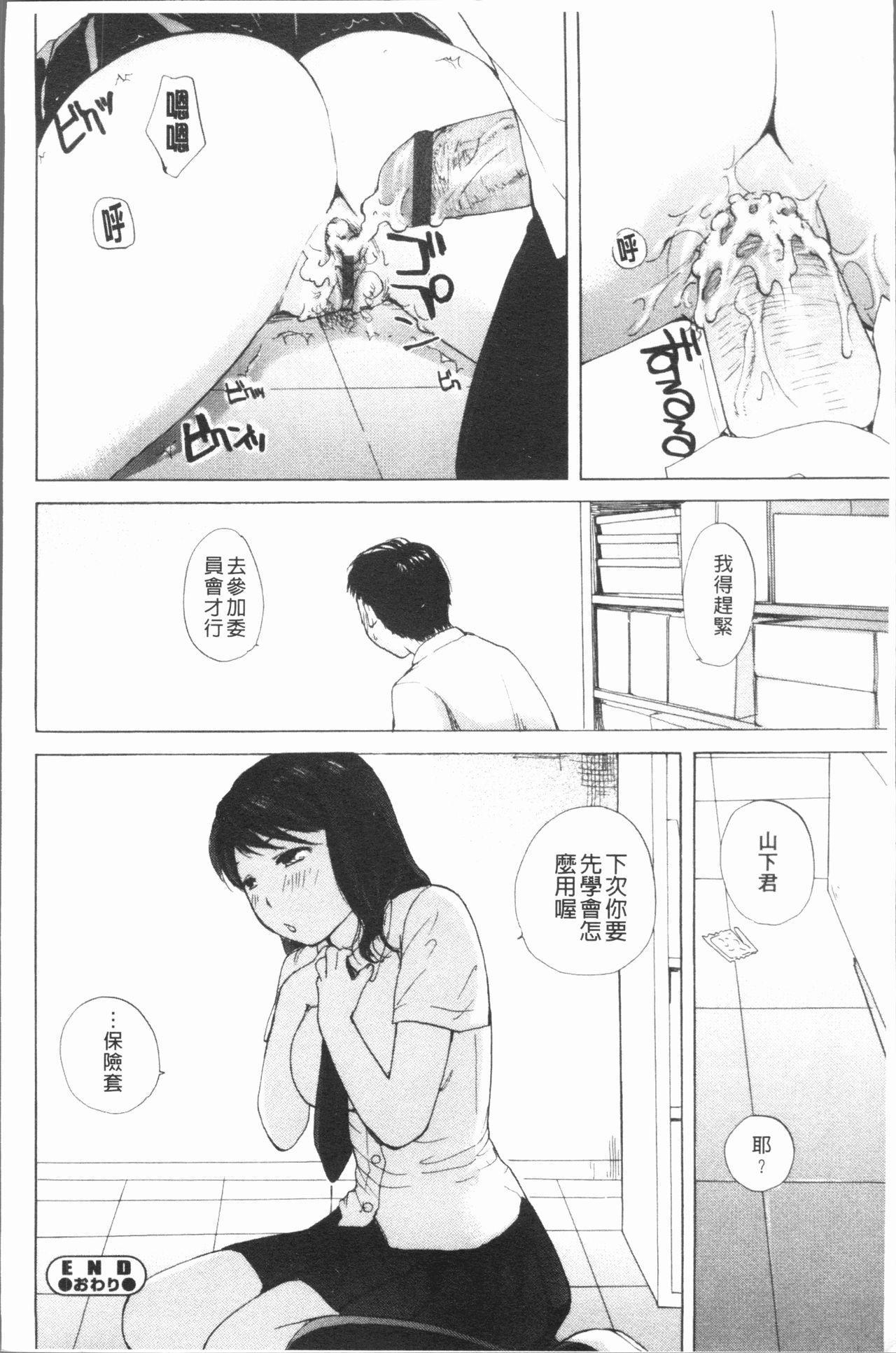 Houkago Ecchi - After school...H   放課後的性愛 18