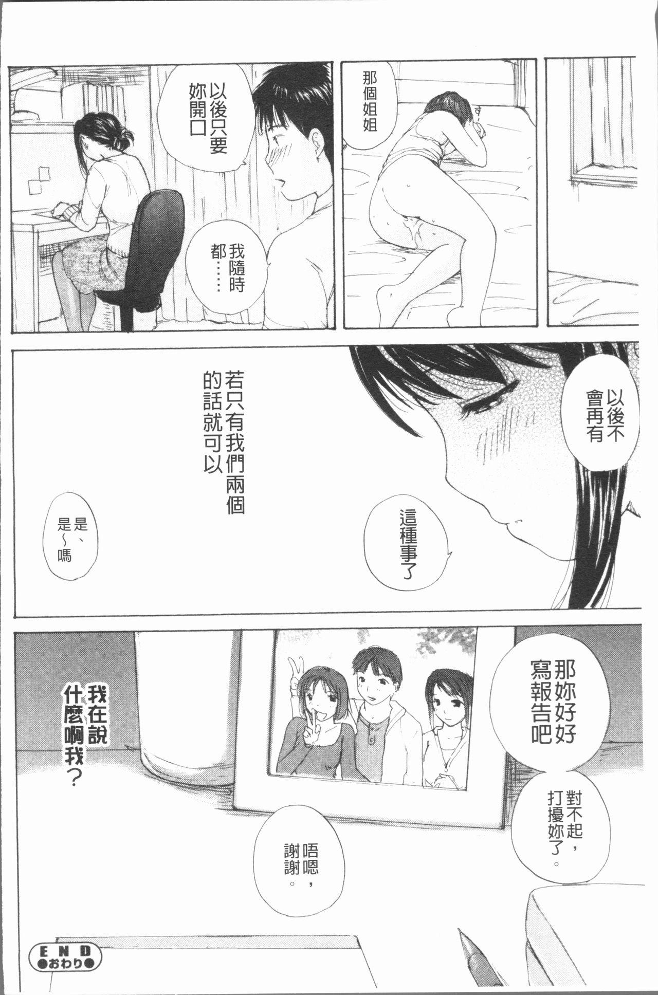 Houkago Ecchi - After school...H   放課後的性愛 198