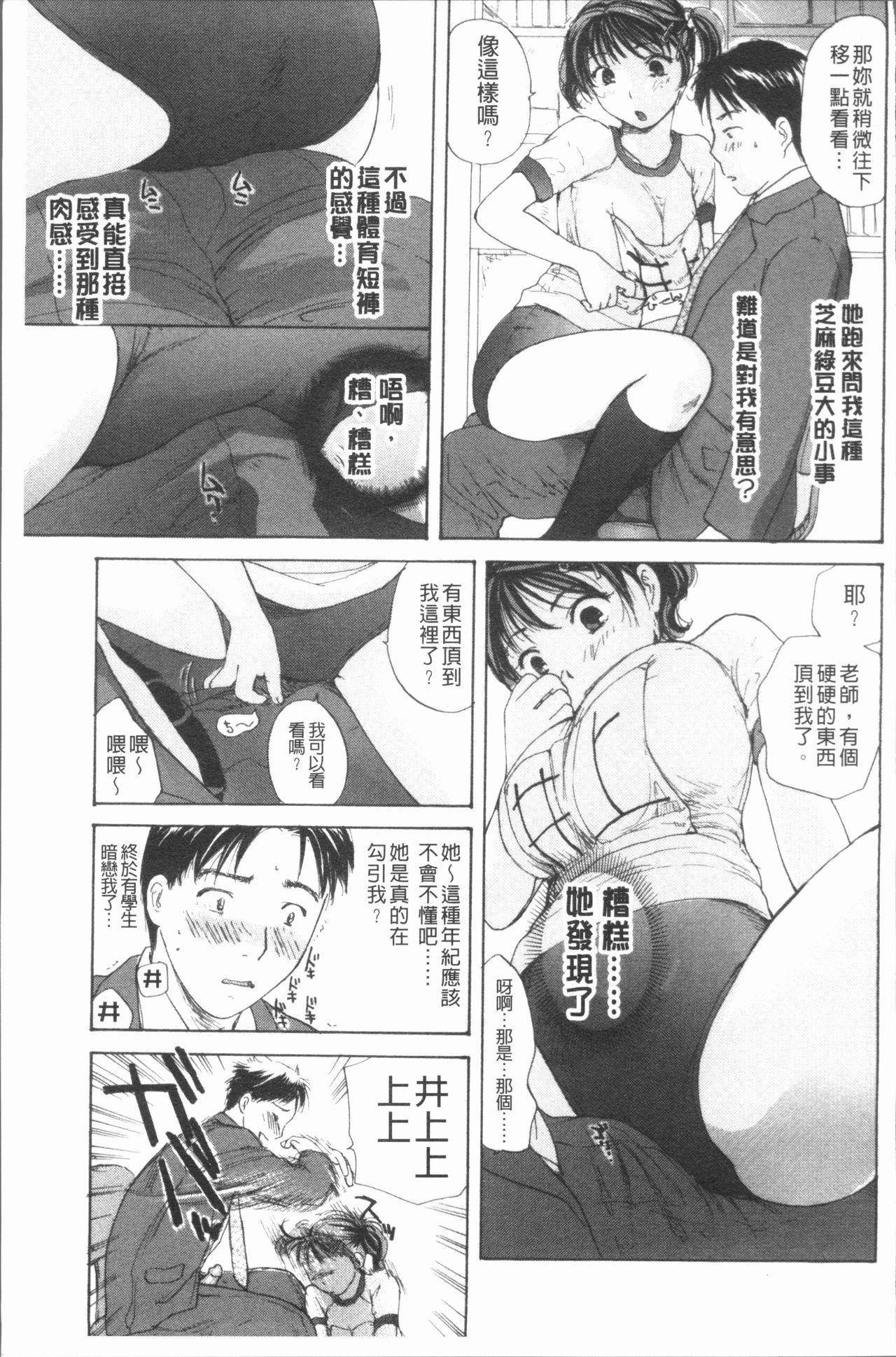 Houkago Ecchi - After school...H   放課後的性愛 201