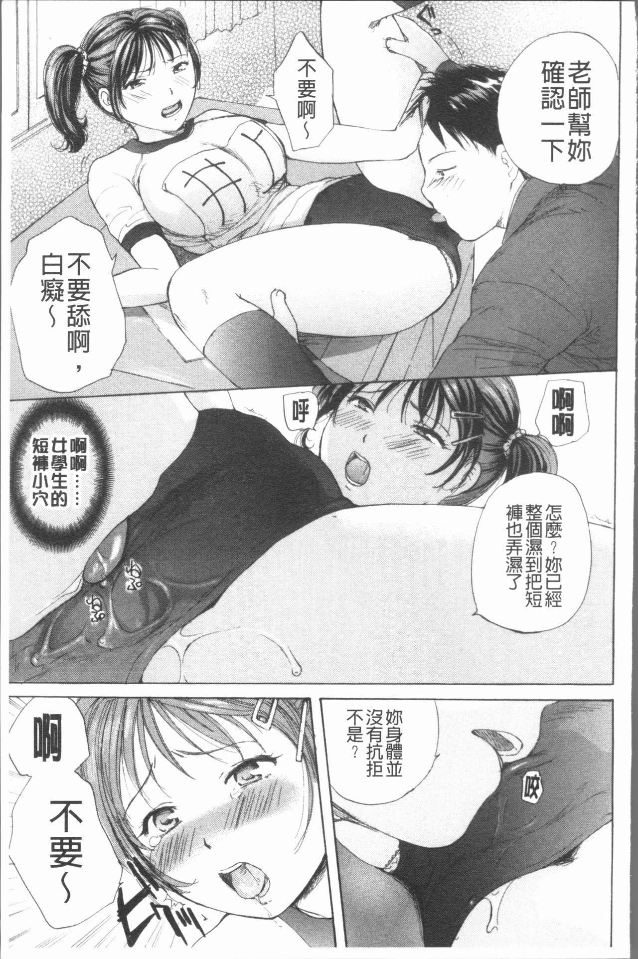 Houkago Ecchi - After school...H   放課後的性愛 205