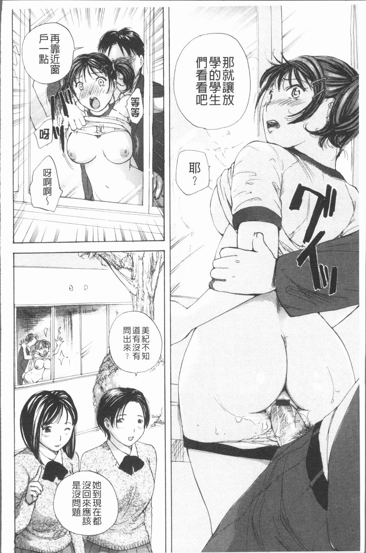 Houkago Ecchi - After school...H   放課後的性愛 210