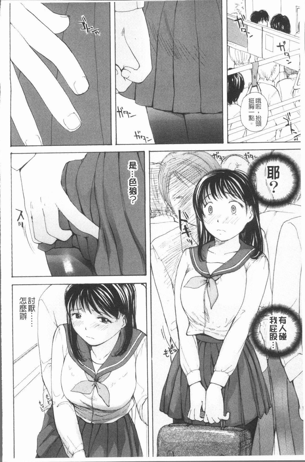 Houkago Ecchi - After school...H   放課後的性愛 216