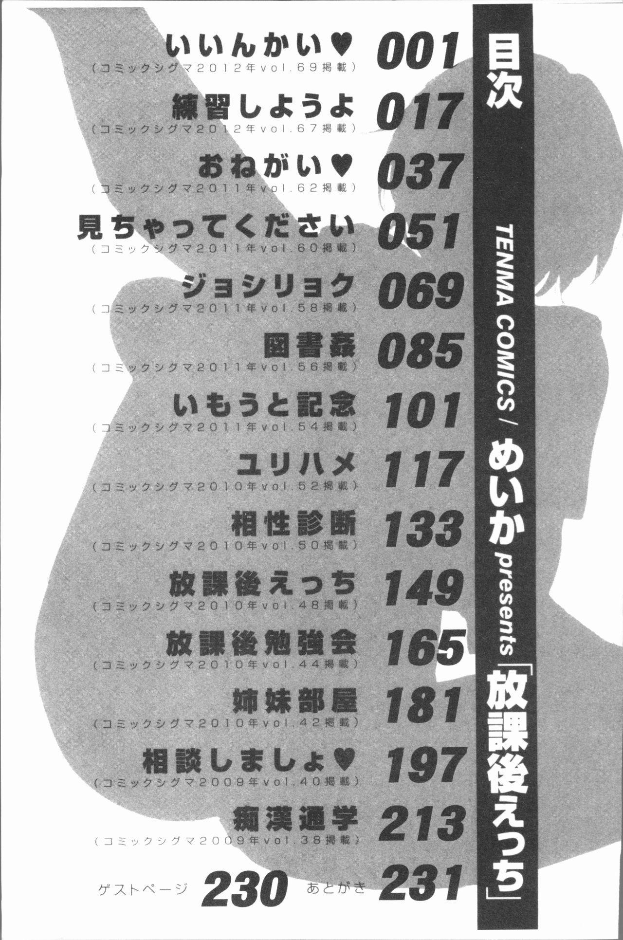 Houkago Ecchi - After school...H   放課後的性愛 231