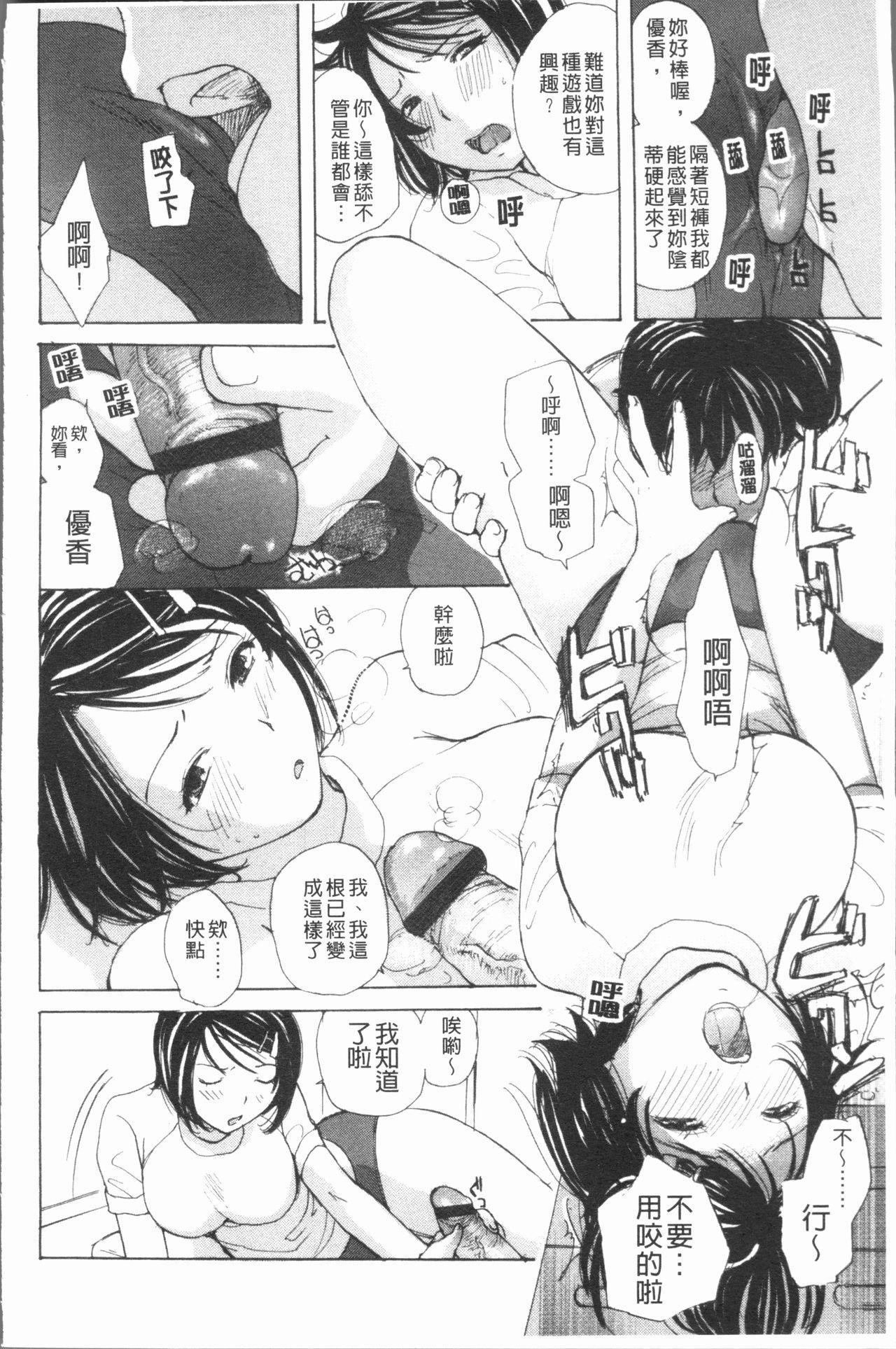 Houkago Ecchi - After school...H   放課後的性愛 42