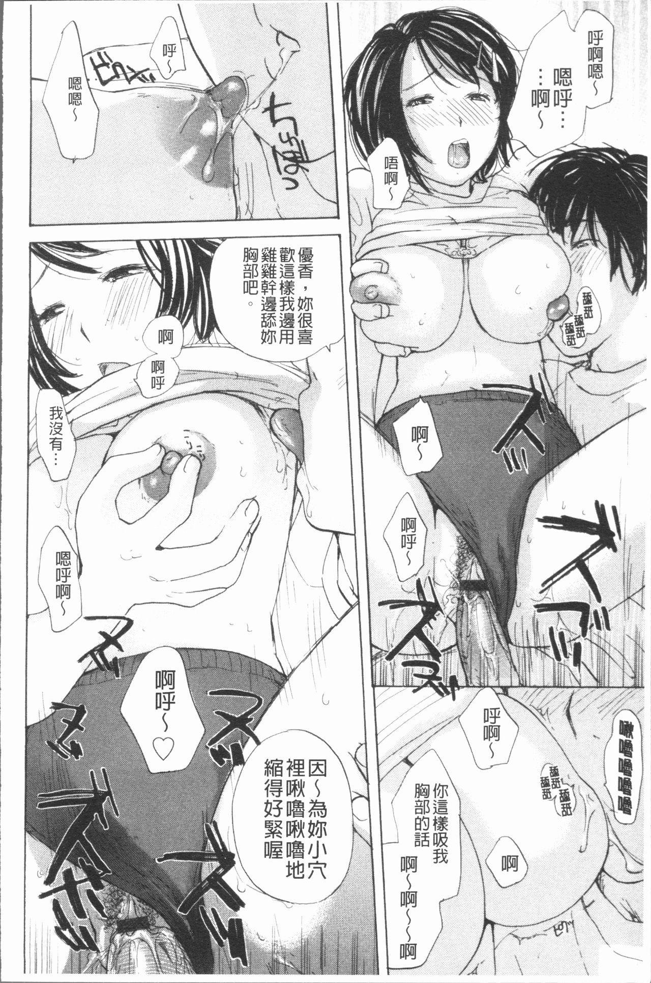 Houkago Ecchi - After school...H   放課後的性愛 48