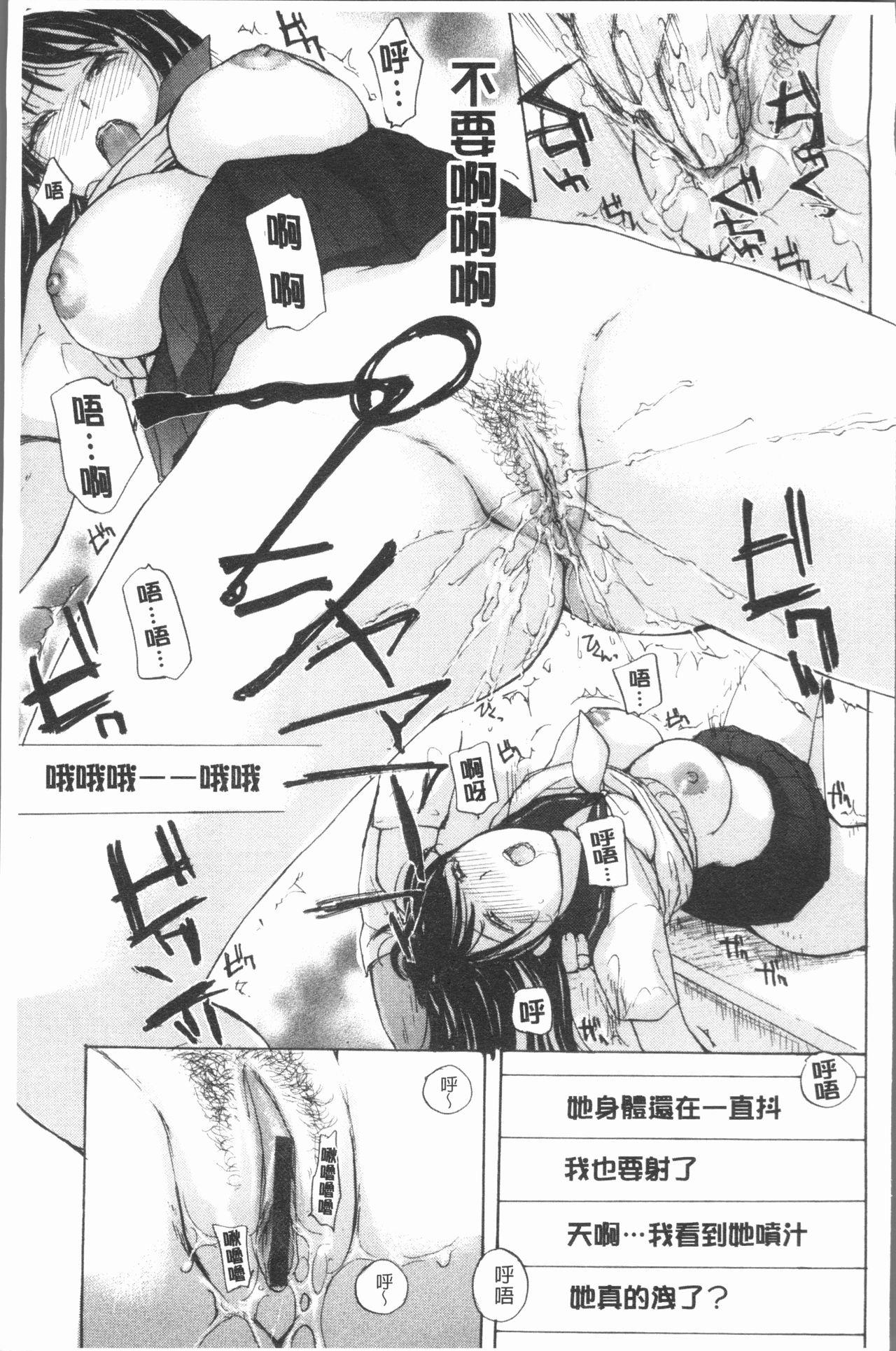 Houkago Ecchi - After school...H   放課後的性愛 61