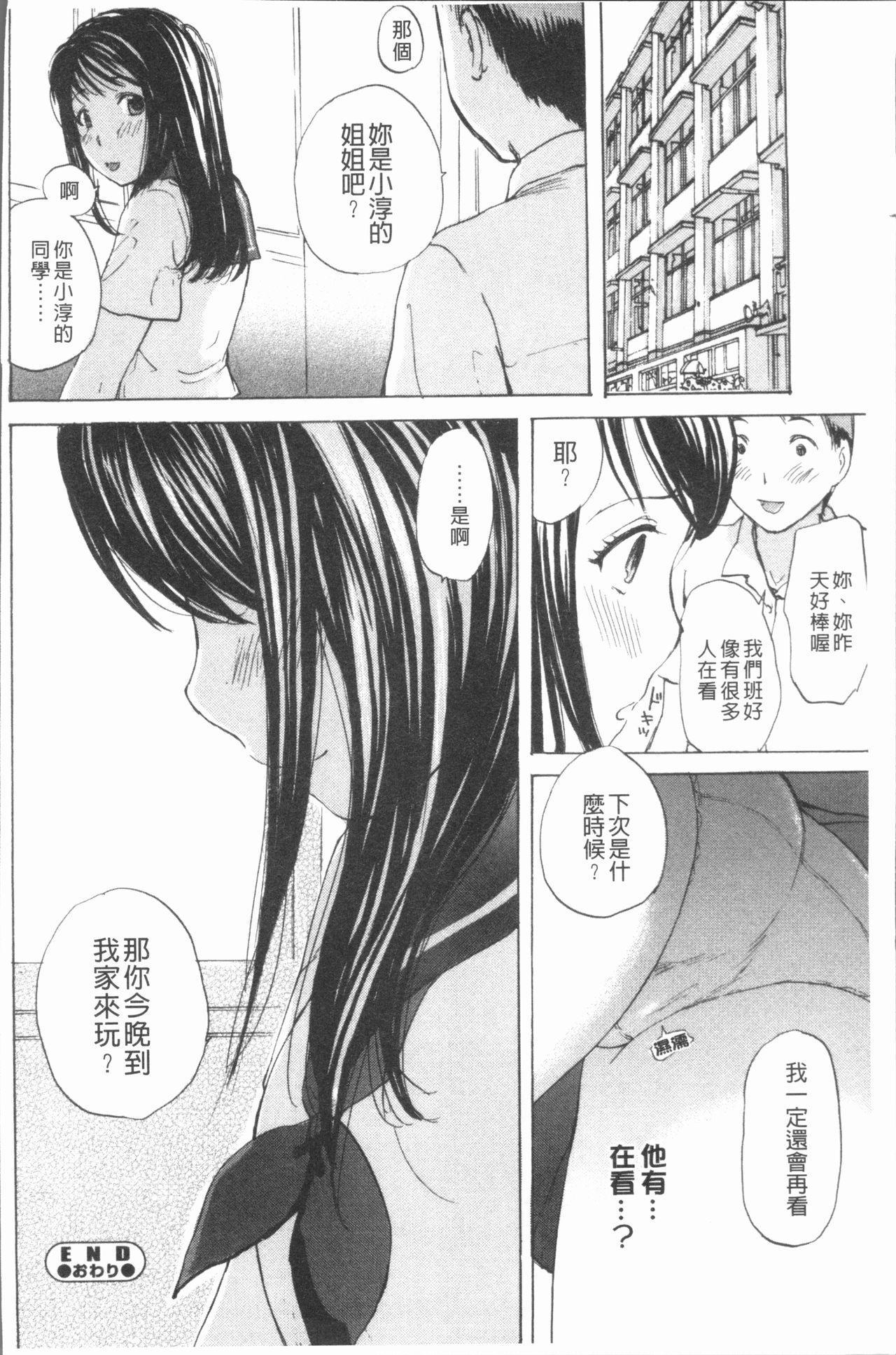 Houkago Ecchi - After school...H   放課後的性愛 70