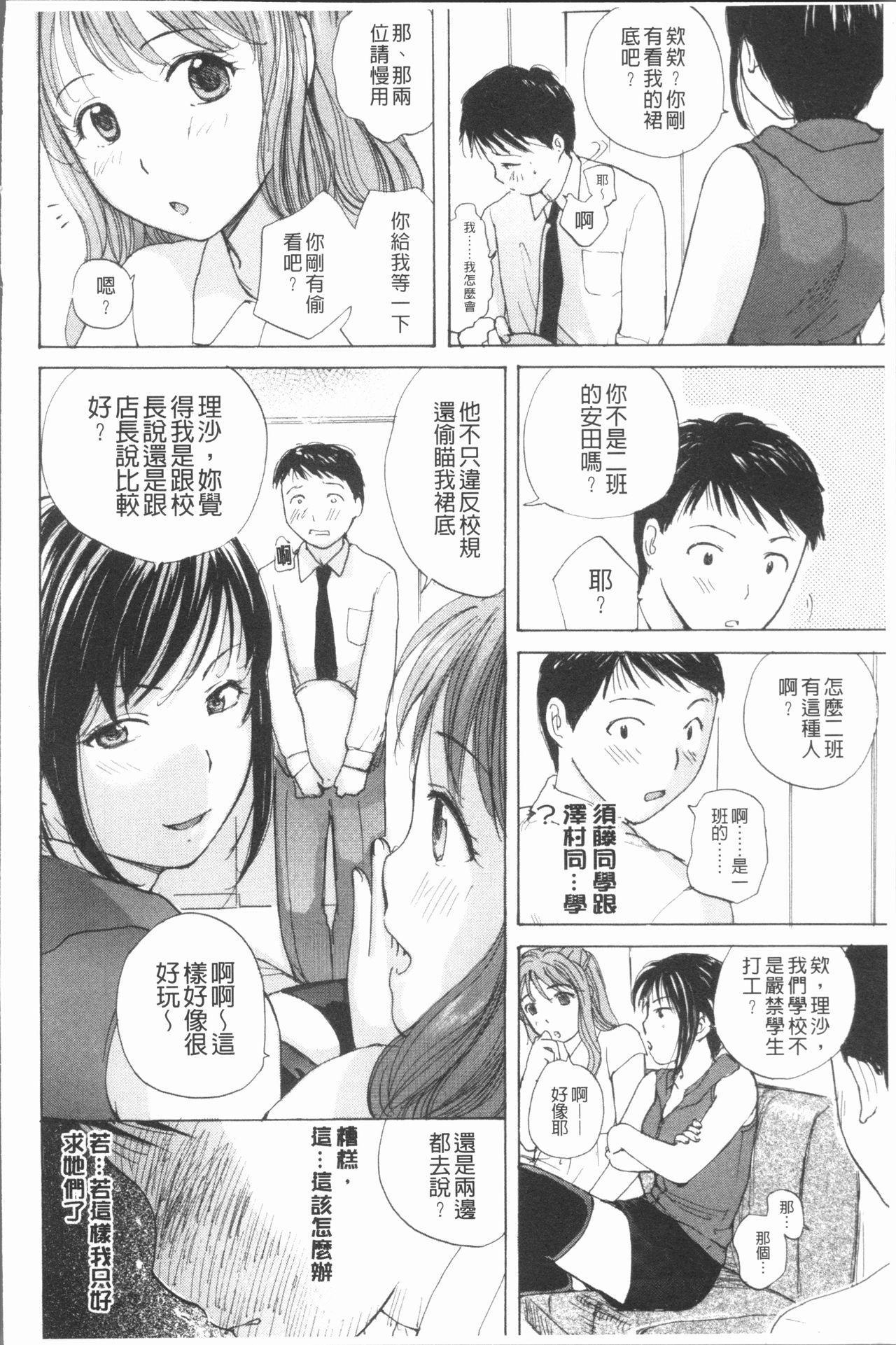 Houkago Ecchi - After school...H   放課後的性愛 72