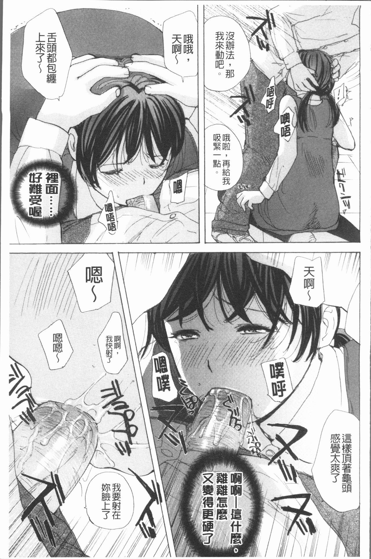 Houkago Ecchi - After school...H   放課後的性愛 93