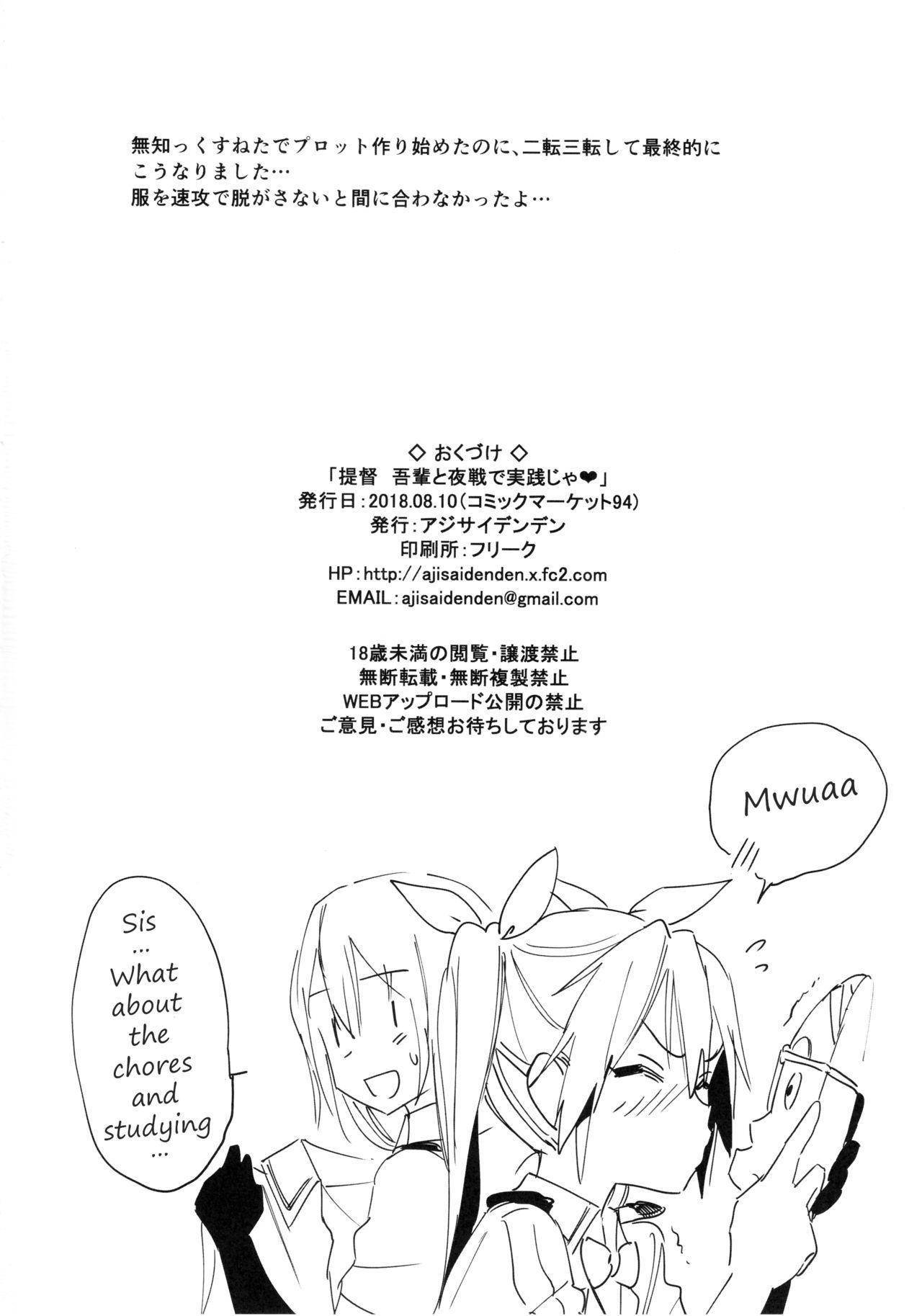 Teitoku yo Wagahai to Yasen de Jissen ja | Hey Admiral! Practice night battles with me! 24