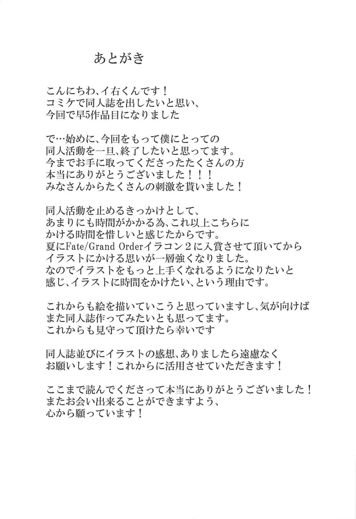 (C95) [Linke Hand (Iu-kun)] Jeanne Onee-chan to Himitsu no Renshuu - Secret excercise with Jeanne's sister (Fate/Grand Order) 21