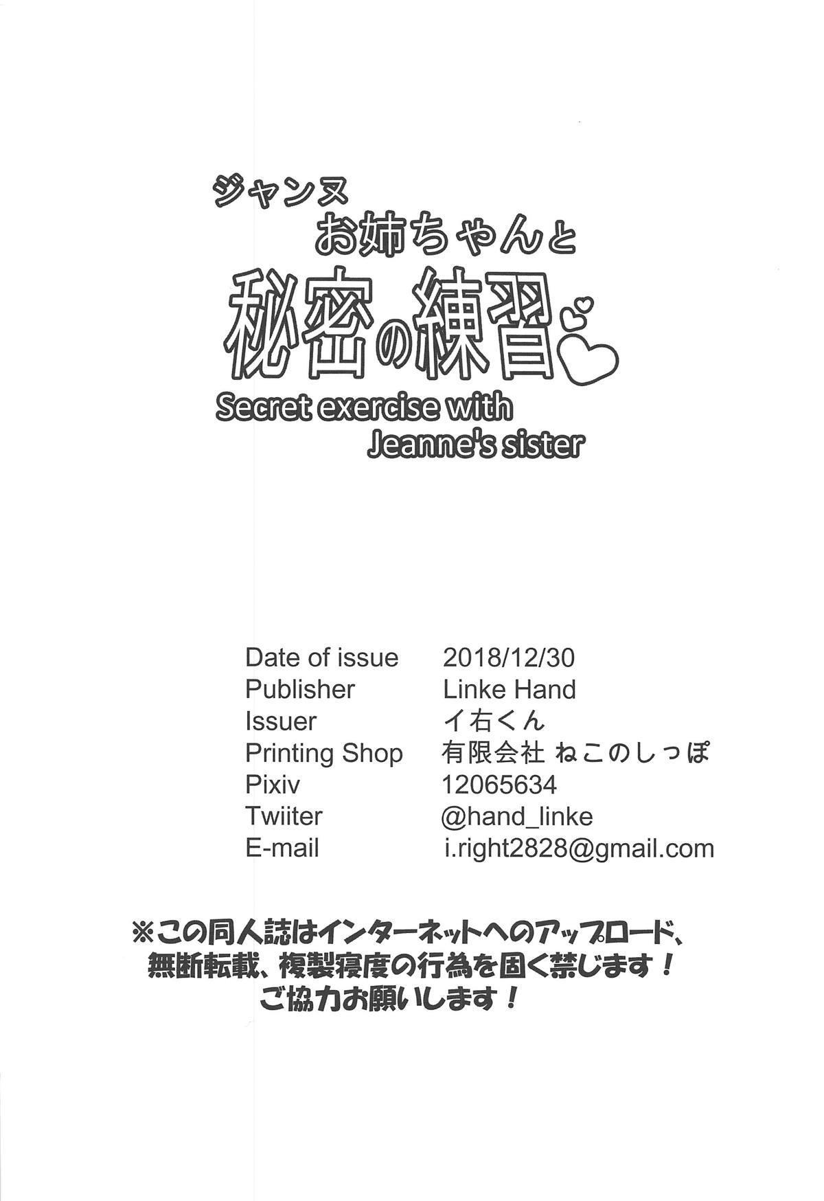 (C95) [Linke Hand (Iu-kun)] Jeanne Onee-chan to Himitsu no Renshuu - Secret excercise with Jeanne's sister (Fate/Grand Order) 22
