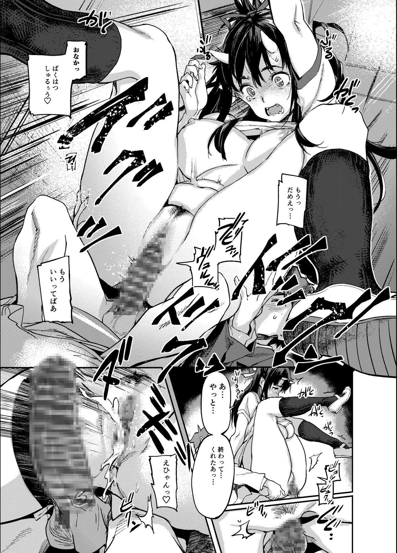 (C95) [Koban Dou (Sameda Koban)] Oni-Musume-chan wa Hatsujouki! 21