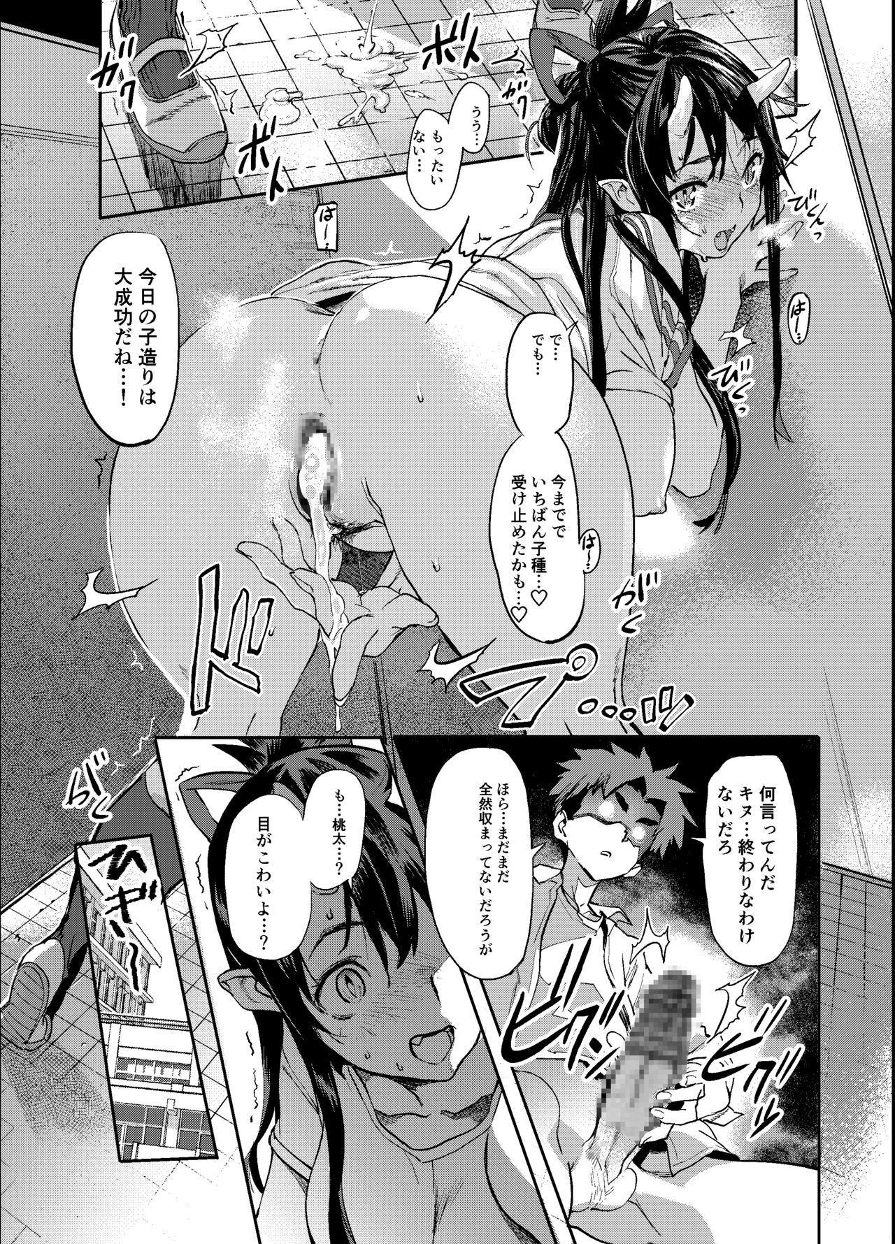 (C95) [Koban Dou (Sameda Koban)] Oni-Musume-chan wa Hatsujouki! 22