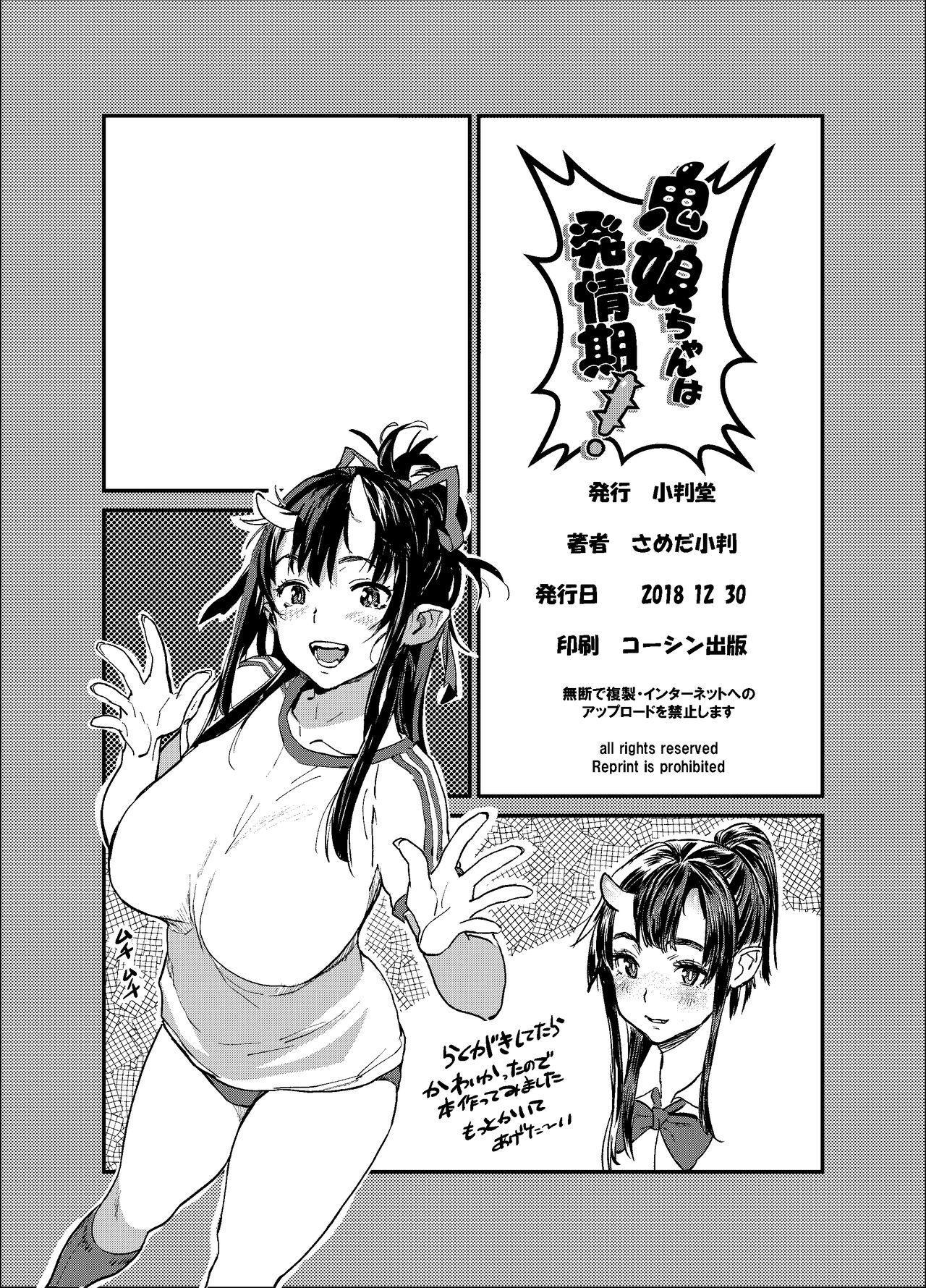 (C95) [Koban Dou (Sameda Koban)] Oni-Musume-chan wa Hatsujouki! 24