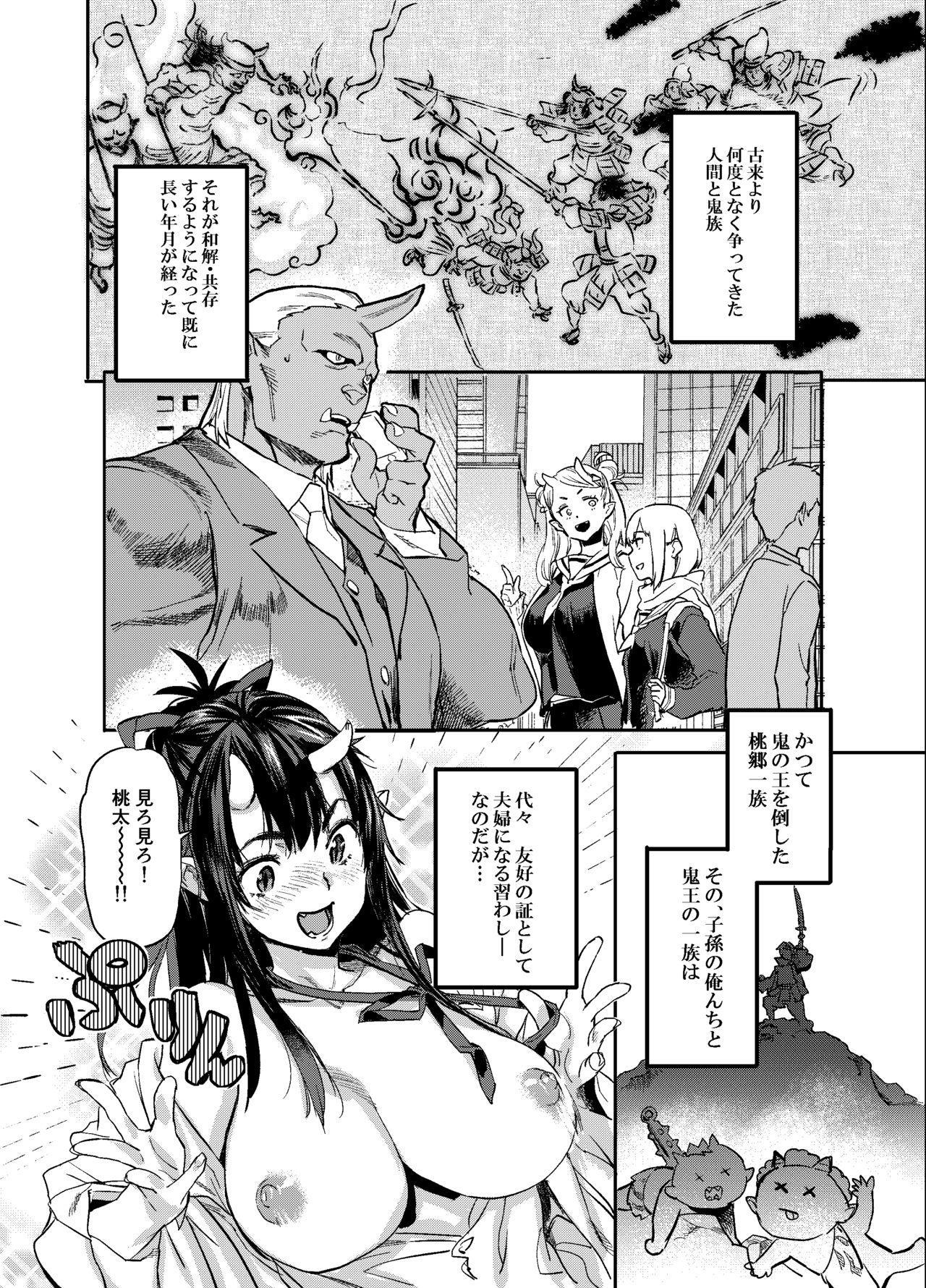 (C95) [Koban Dou (Sameda Koban)] Oni-Musume-chan wa Hatsujouki! 4