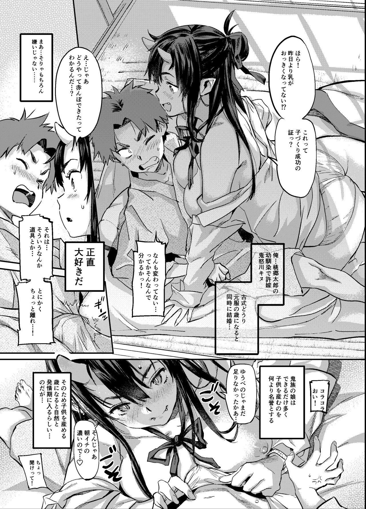 (C95) [Koban Dou (Sameda Koban)] Oni-Musume-chan wa Hatsujouki! 5